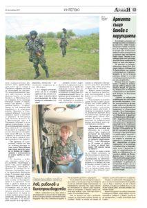 http://armymedia.bg/wp-content/uploads/2015/06/07-7-213x300.jpg