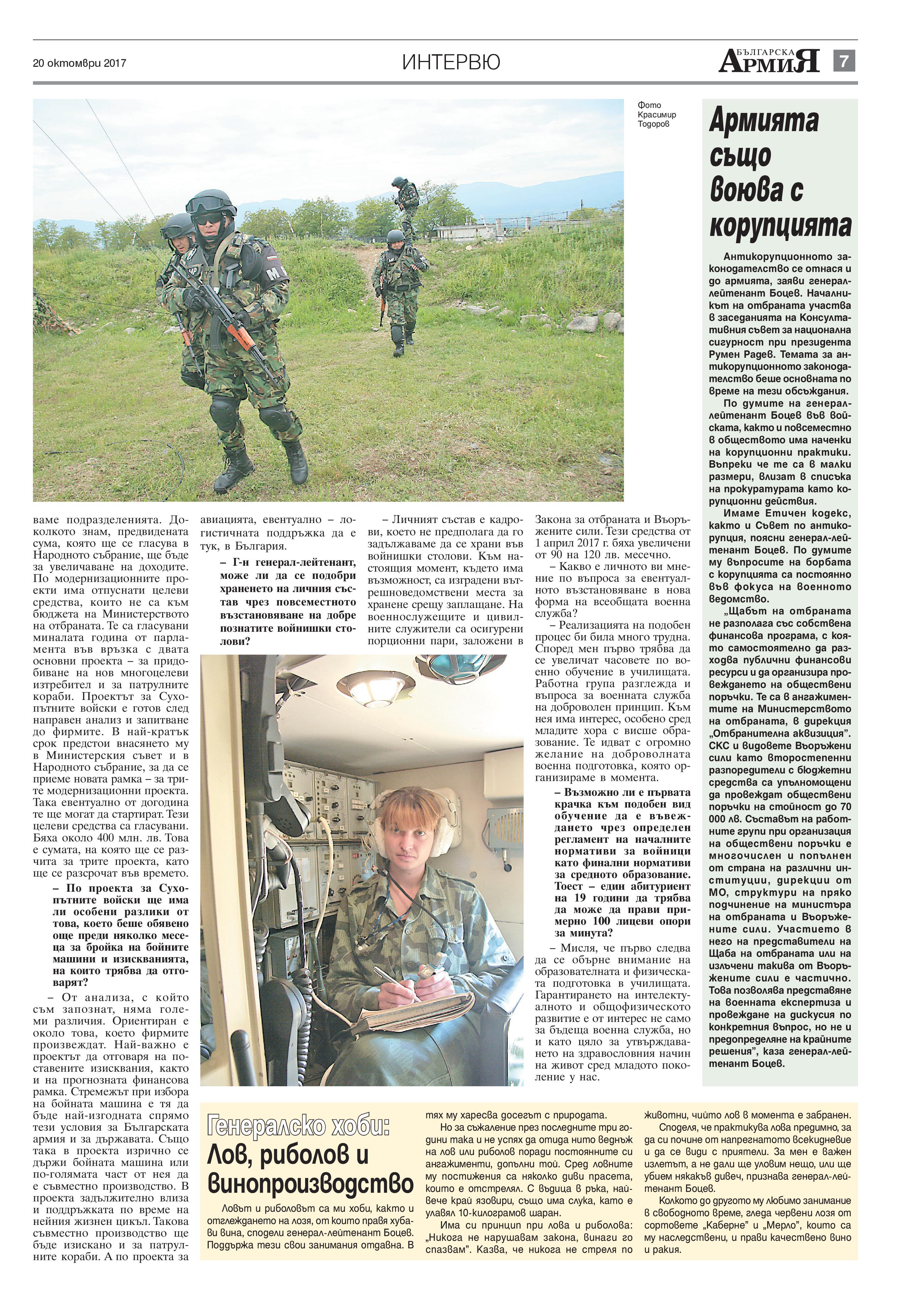 http://armymedia.bg/wp-content/uploads/2015/06/07-7.jpg