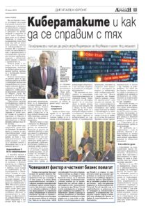 http://armymedia.bg/wp-content/uploads/2015/06/07.page1-Copy-2-213x300.jpg