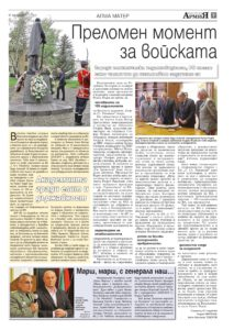 http://armymedia.bg/wp-content/uploads/2015/06/07.page1_-19-213x300.jpg