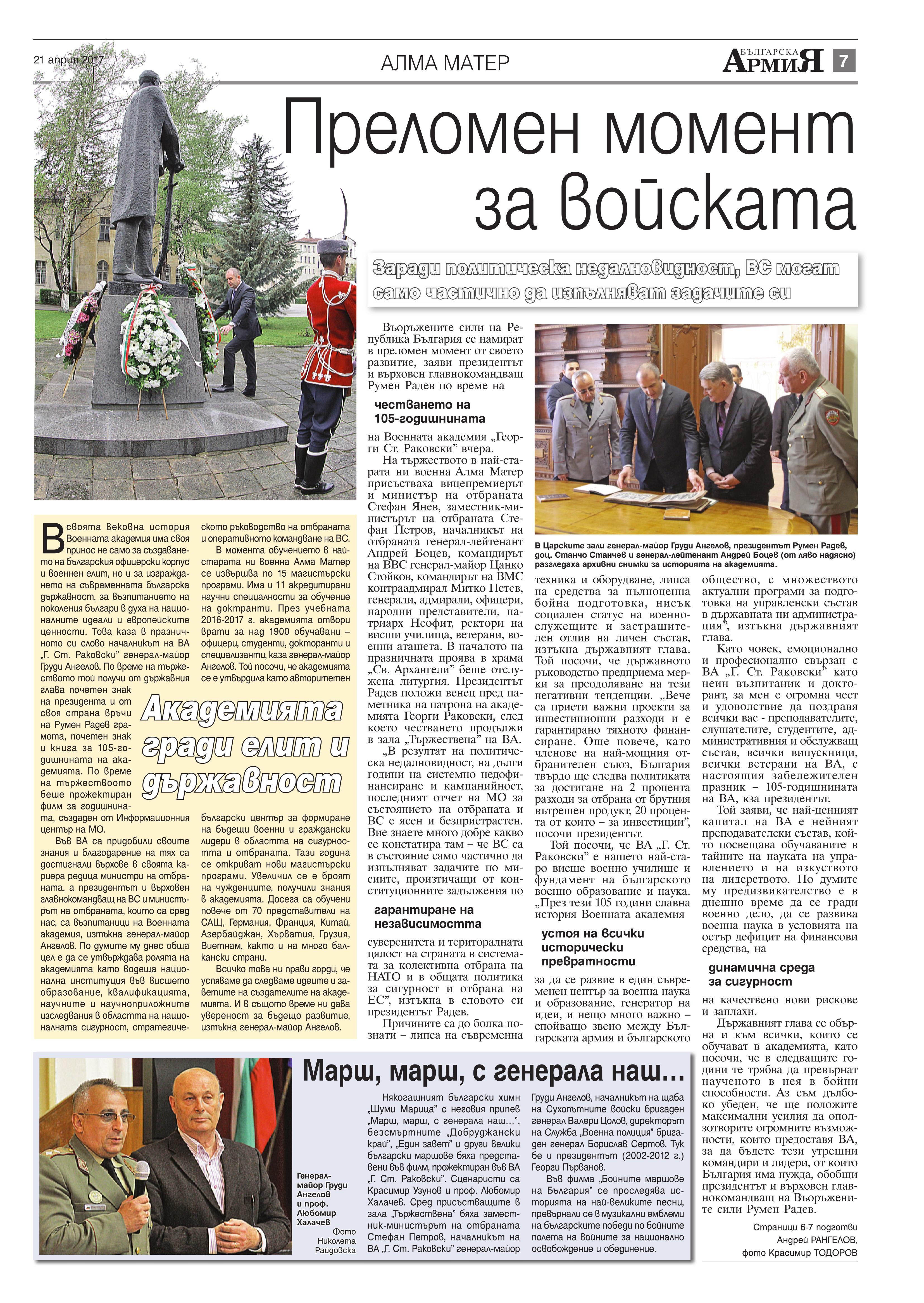 http://armymedia.bg/wp-content/uploads/2015/06/07.page1_-19.jpg