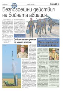http://armymedia.bg/wp-content/uploads/2015/06/07.page1_-28-213x300.jpg
