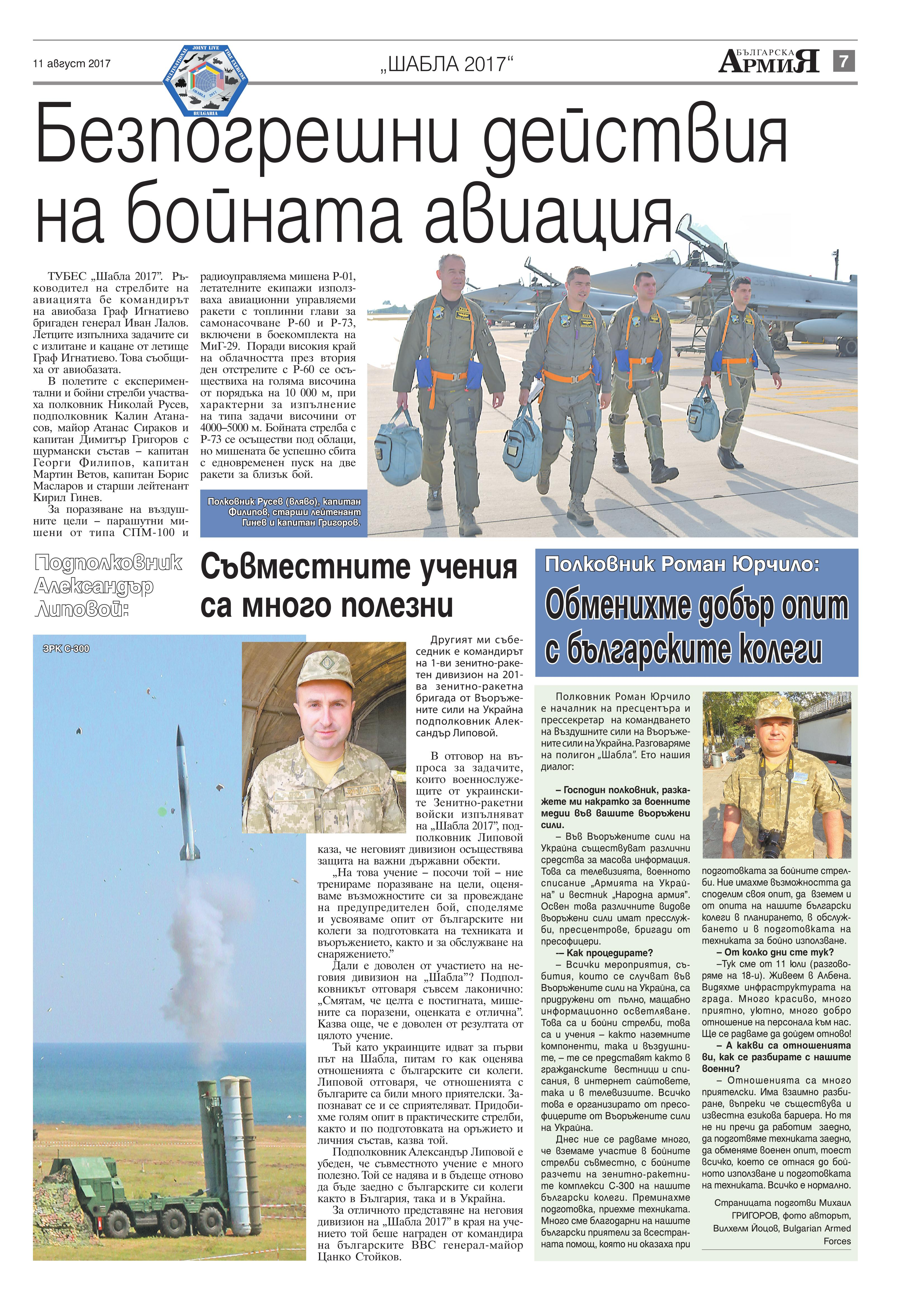 http://armymedia.bg/wp-content/uploads/2015/06/07.page1_-28.jpg