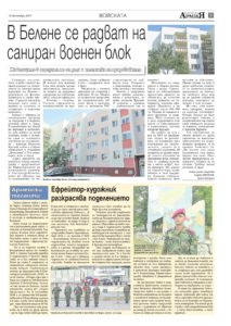http://armymedia.bg/wp-content/uploads/2015/06/07.page1_-32-213x300.jpg