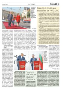 http://armymedia.bg/wp-content/uploads/2015/06/07.page1_-35-213x300.jpg
