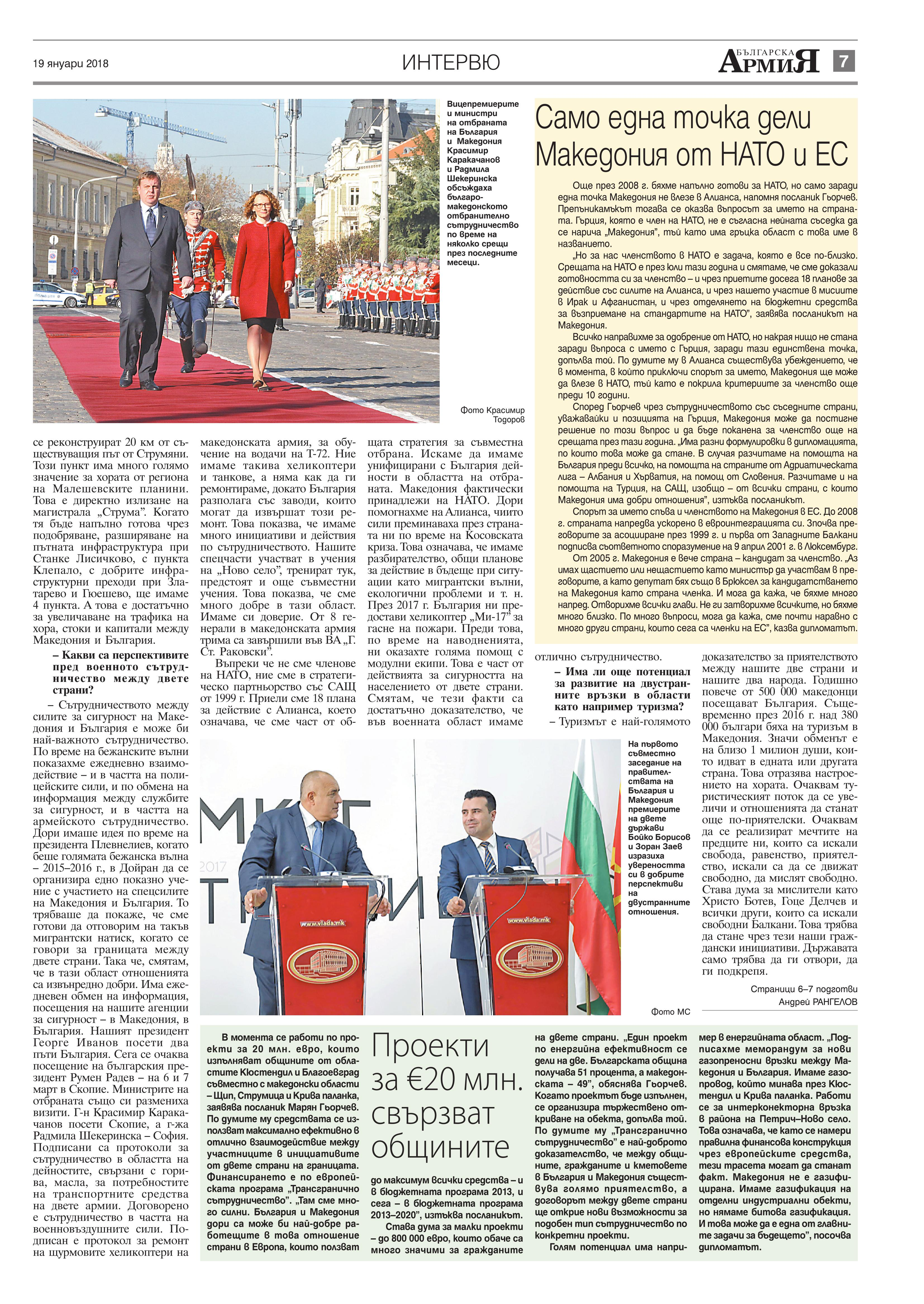 http://armymedia.bg/wp-content/uploads/2015/06/07.page1_-35.jpg