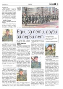 http://armymedia.bg/wp-content/uploads/2015/06/07.page1_-36-213x300.jpg