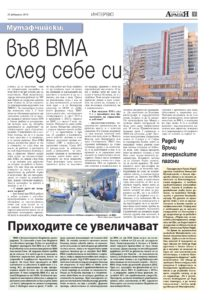 http://armymedia.bg/wp-content/uploads/2015/06/07.page1_-38-213x300.jpg