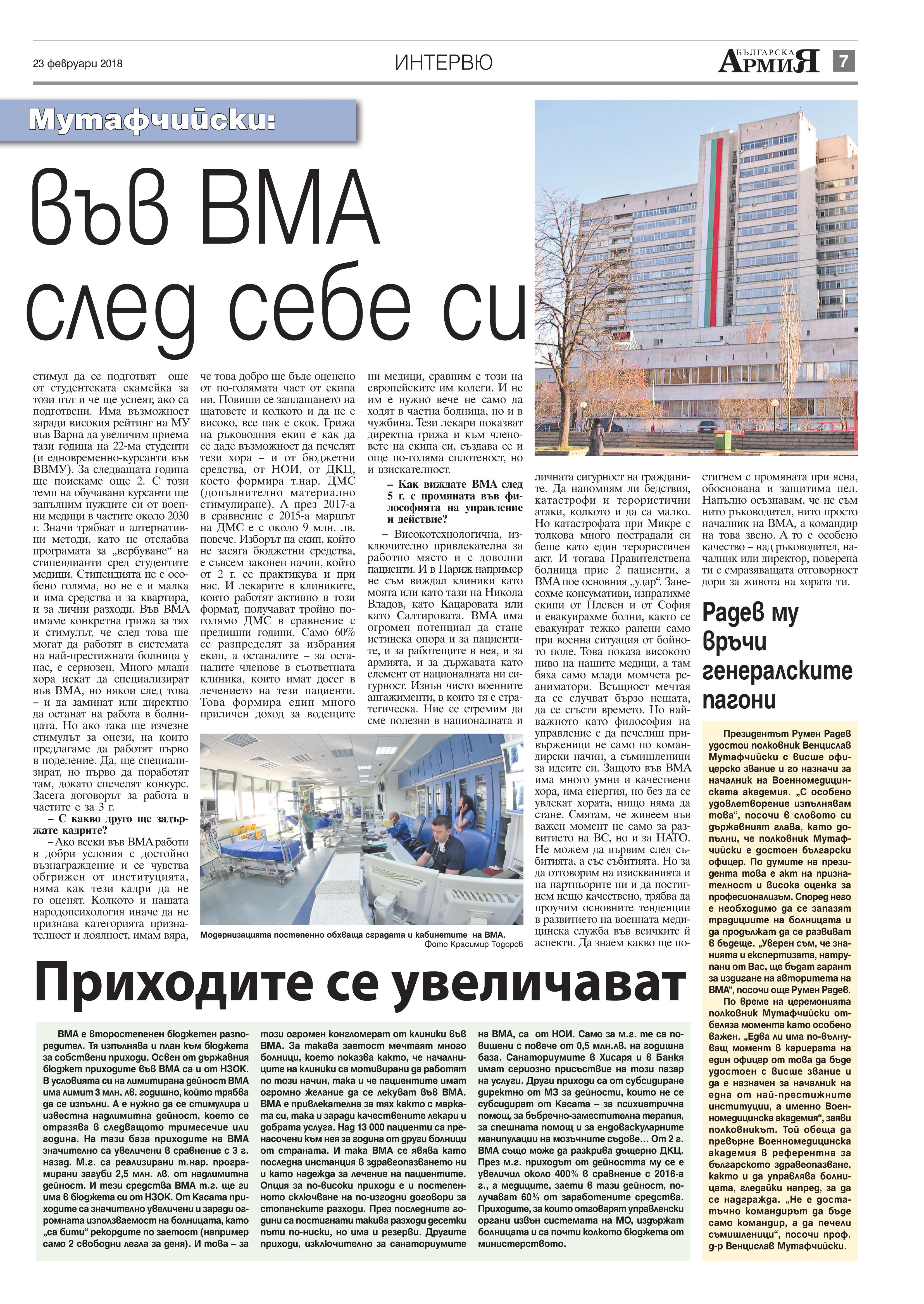 http://armymedia.bg/wp-content/uploads/2015/06/07.page1_-38.jpg