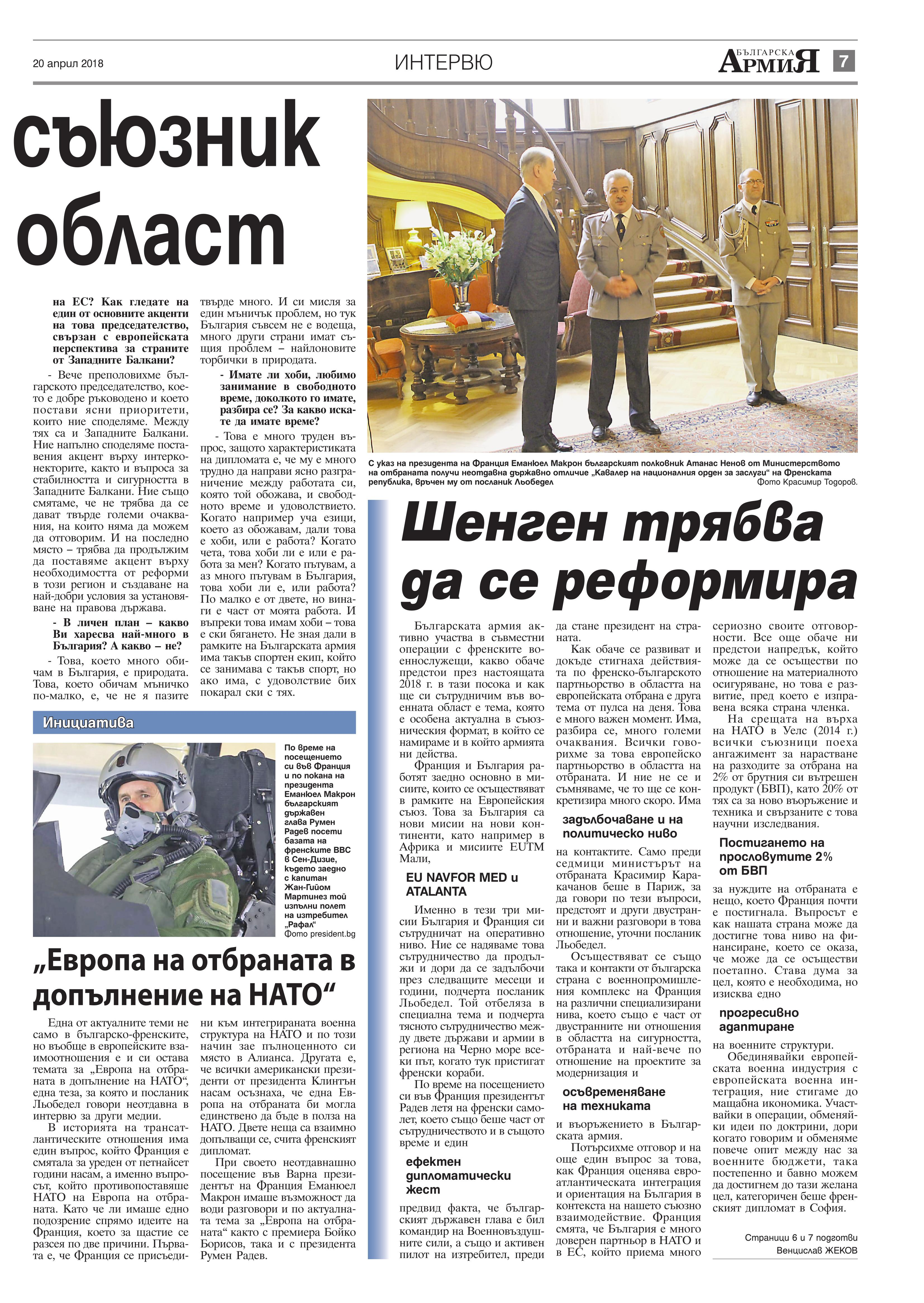 http://armymedia.bg/wp-content/uploads/2015/06/07.page1_-46.jpg