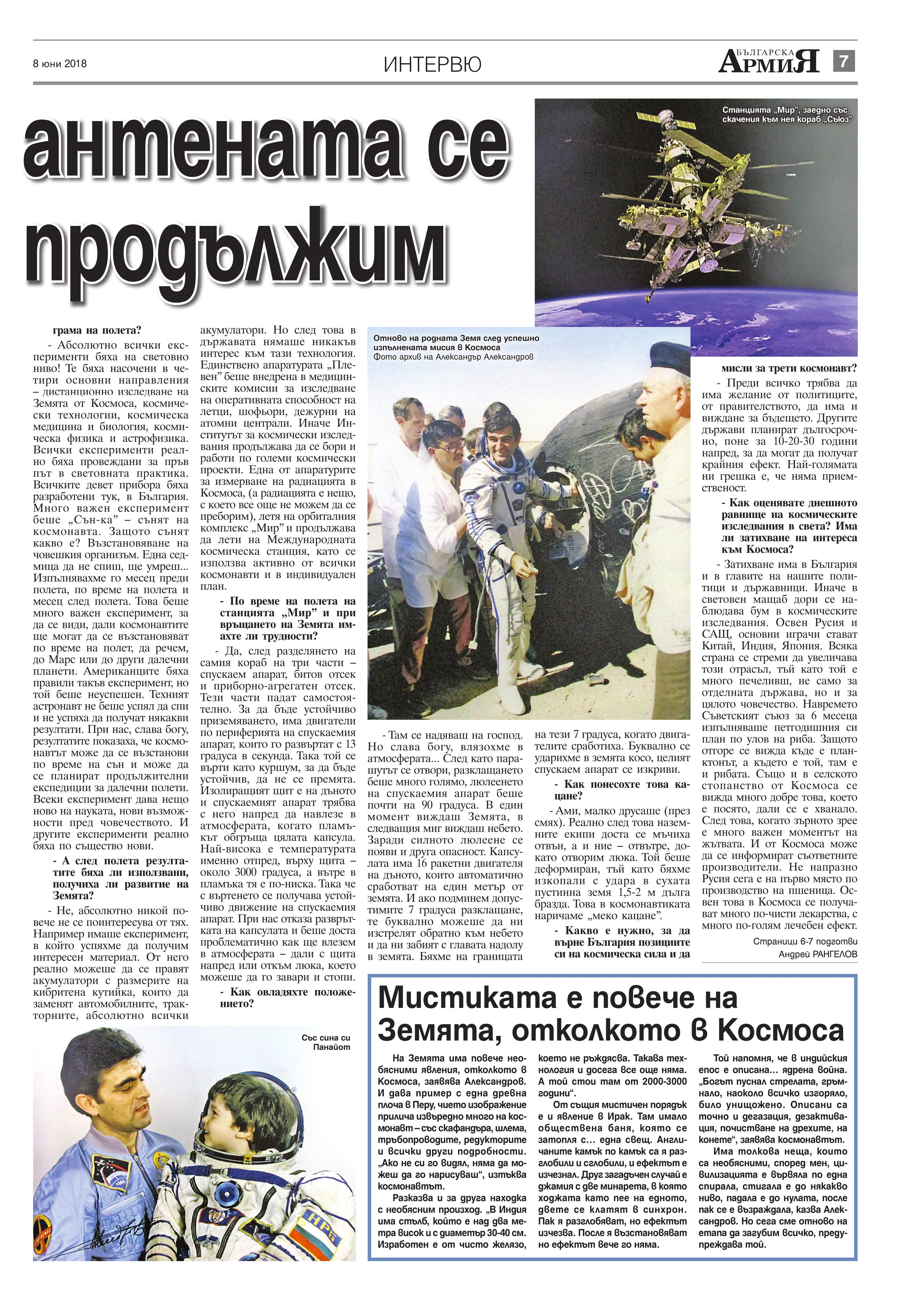http://armymedia.bg/wp-content/uploads/2015/06/07.page1_-51.jpg