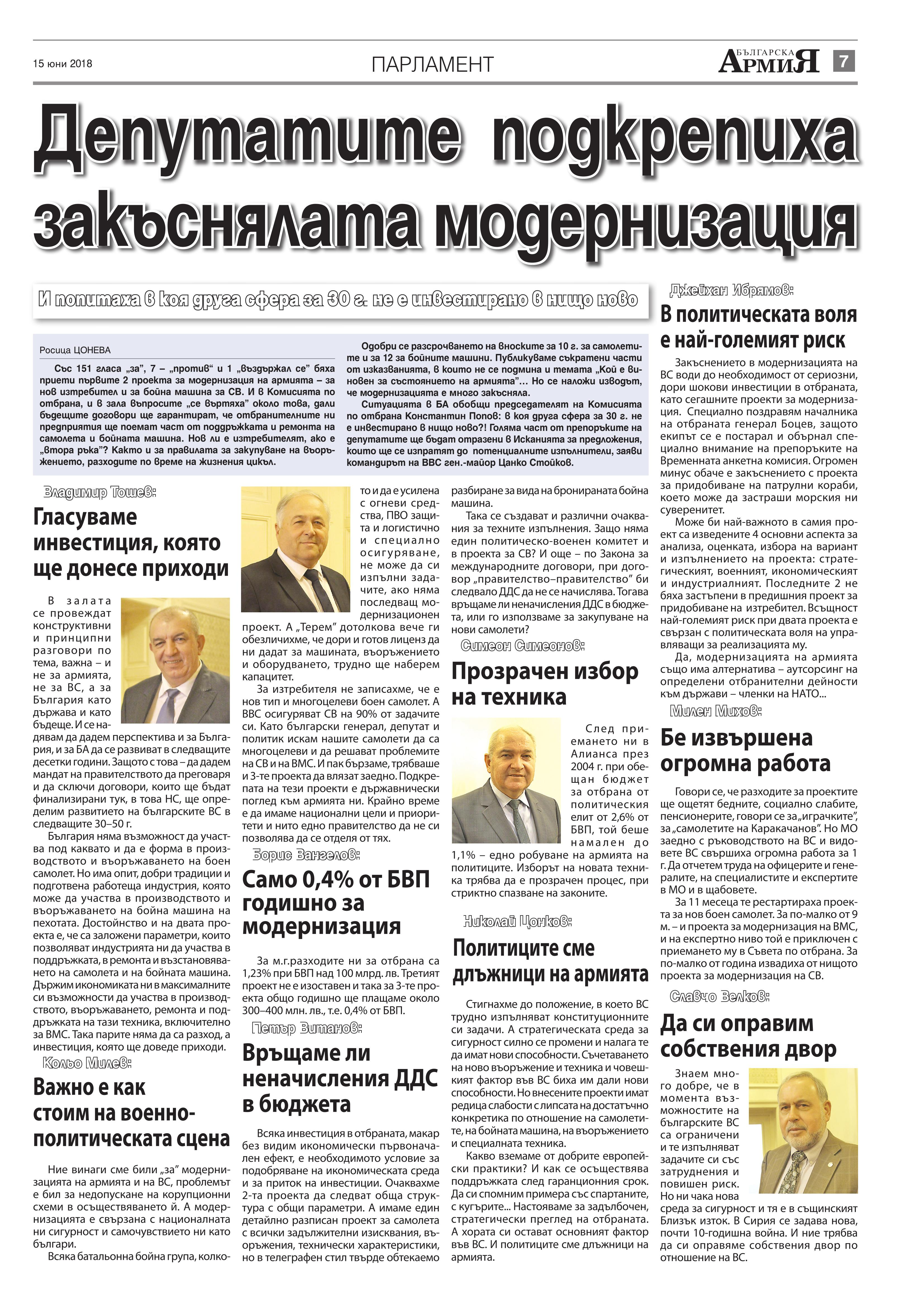 http://armymedia.bg/wp-content/uploads/2015/06/07.page1_-52.jpg