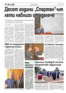 http://armymedia.bg/wp-content/uploads/2015/06/08-10-213x300.jpg