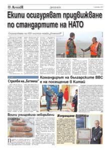http://armymedia.bg/wp-content/uploads/2015/06/08-13-213x300.jpg