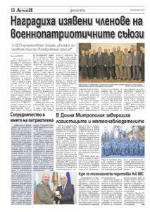 http://armymedia.bg/wp-content/uploads/2015/06/08-14-213x300.jpg