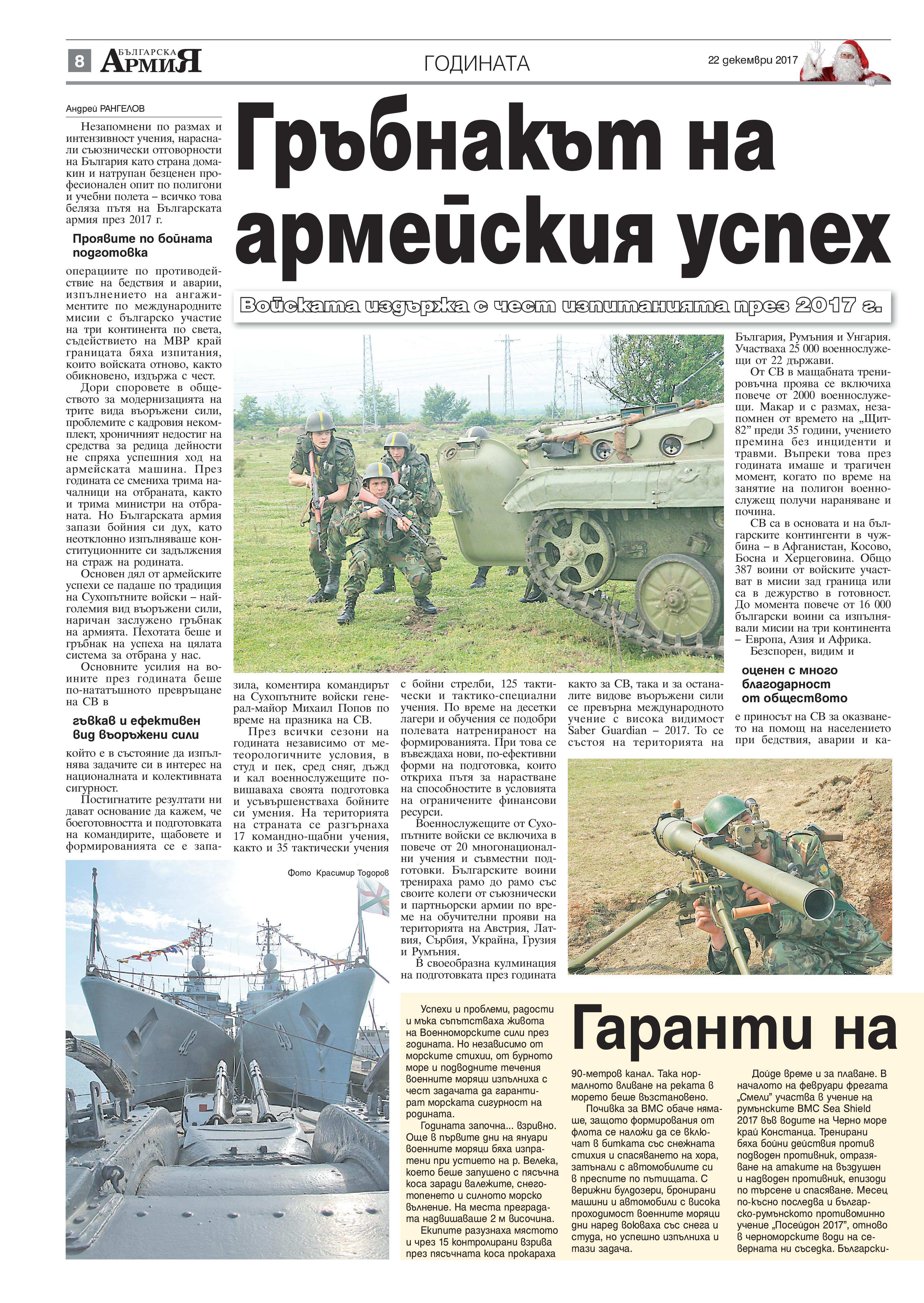 http://armymedia.bg/wp-content/uploads/2015/06/08-15.jpg