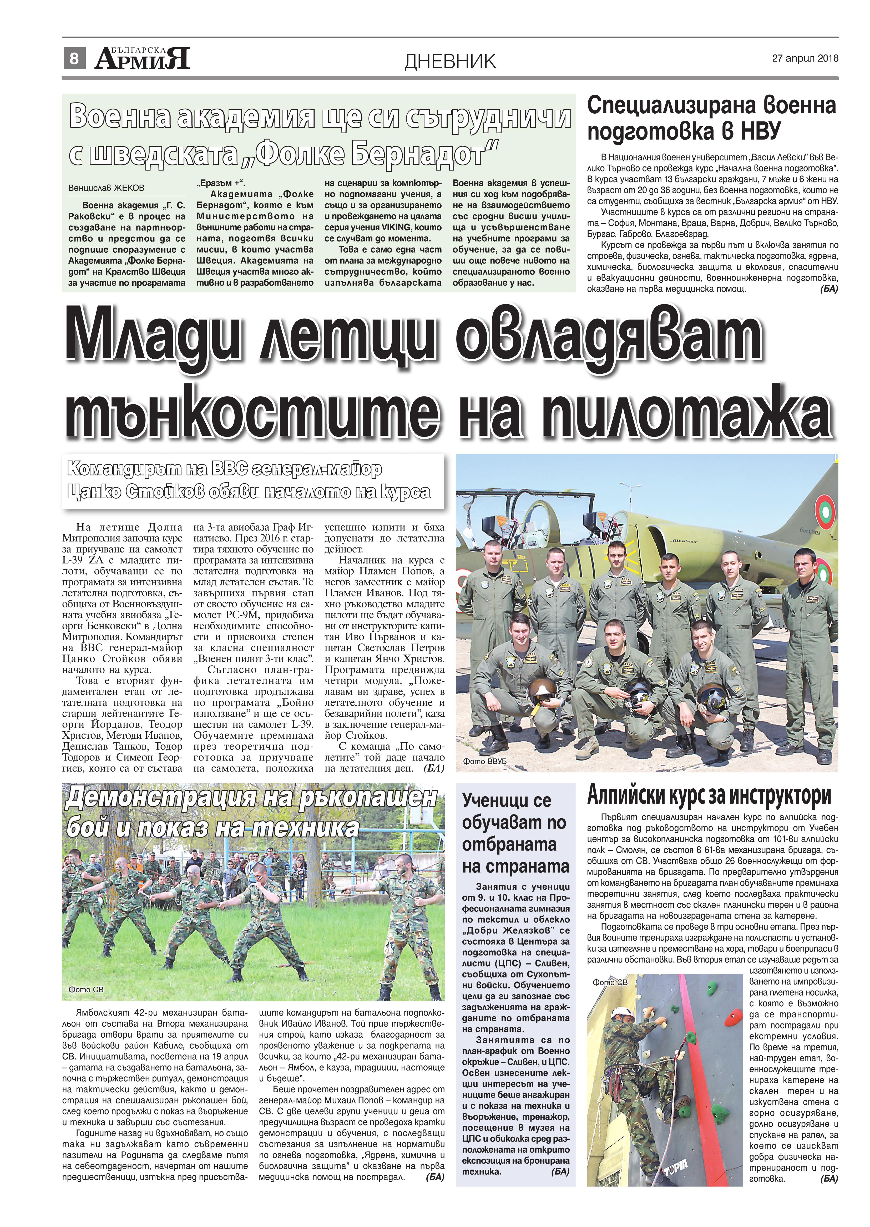 http://armymedia.bg/wp-content/uploads/2015/06/08.page1-Copy-2.jpg