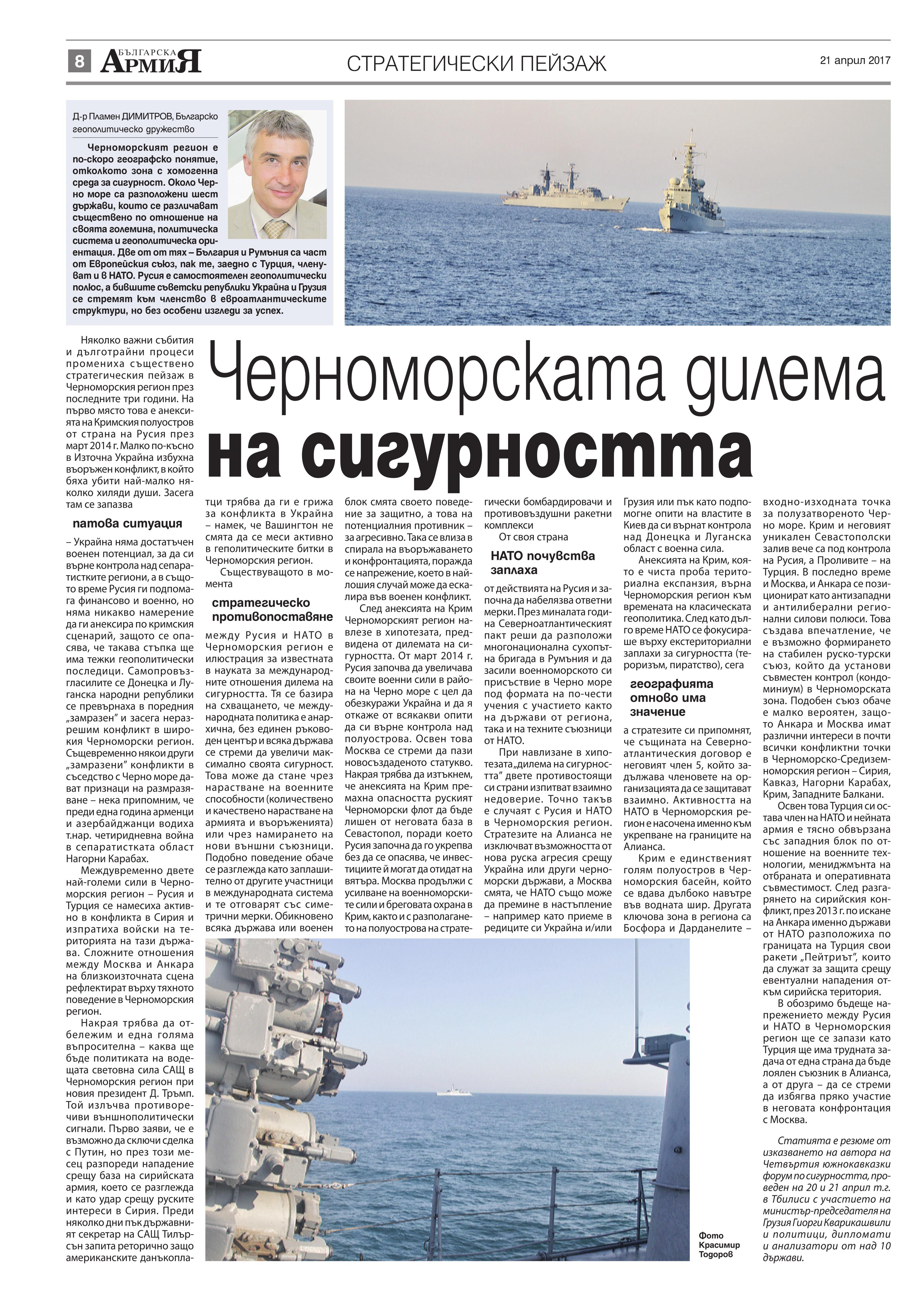 http://armymedia.bg/wp-content/uploads/2015/06/08.page1_-19.jpg