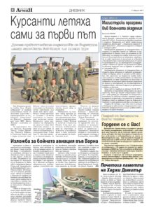 http://armymedia.bg/wp-content/uploads/2015/06/08.page1_-28-213x300.jpg