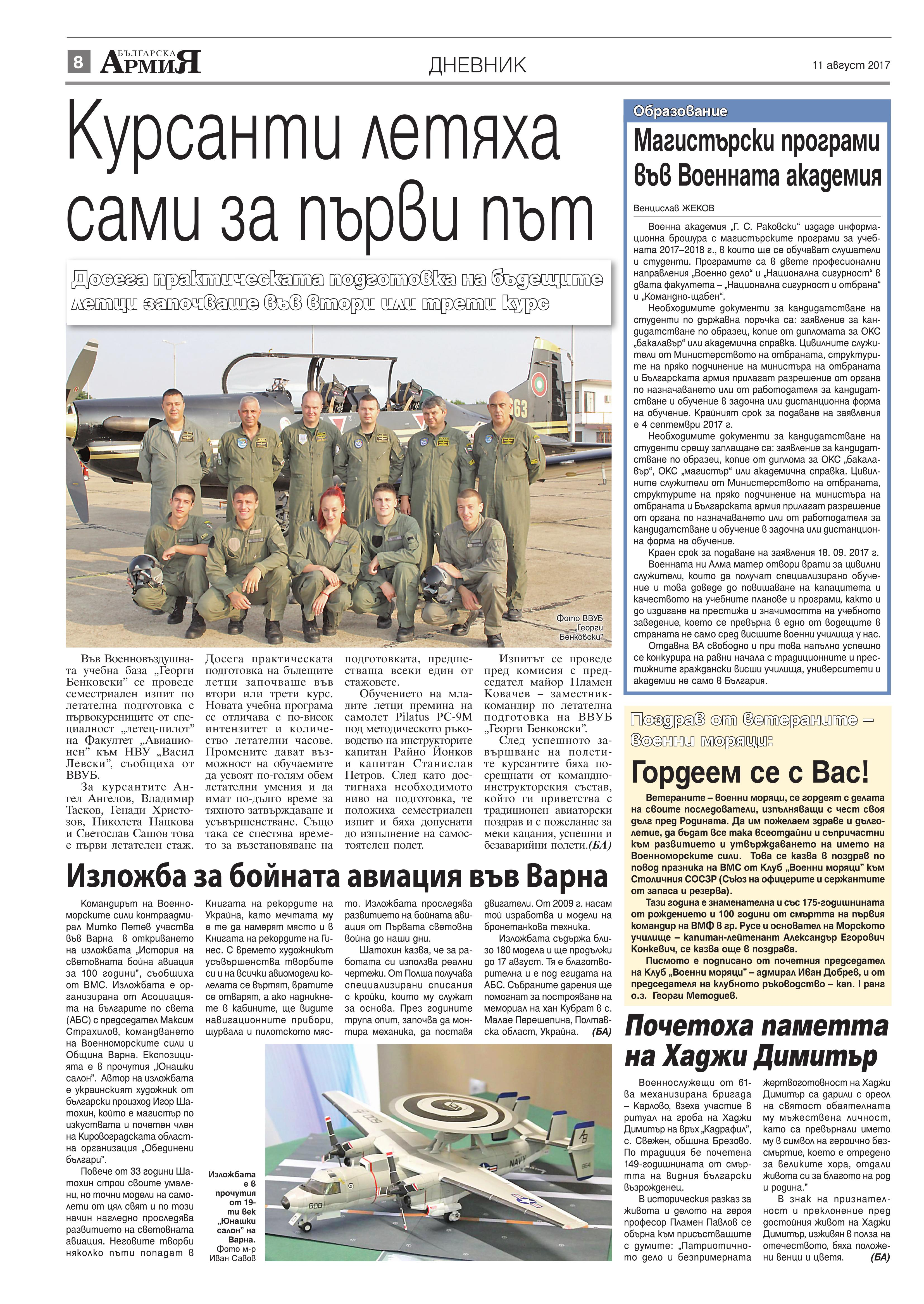 http://armymedia.bg/wp-content/uploads/2015/06/08.page1_-28.jpg
