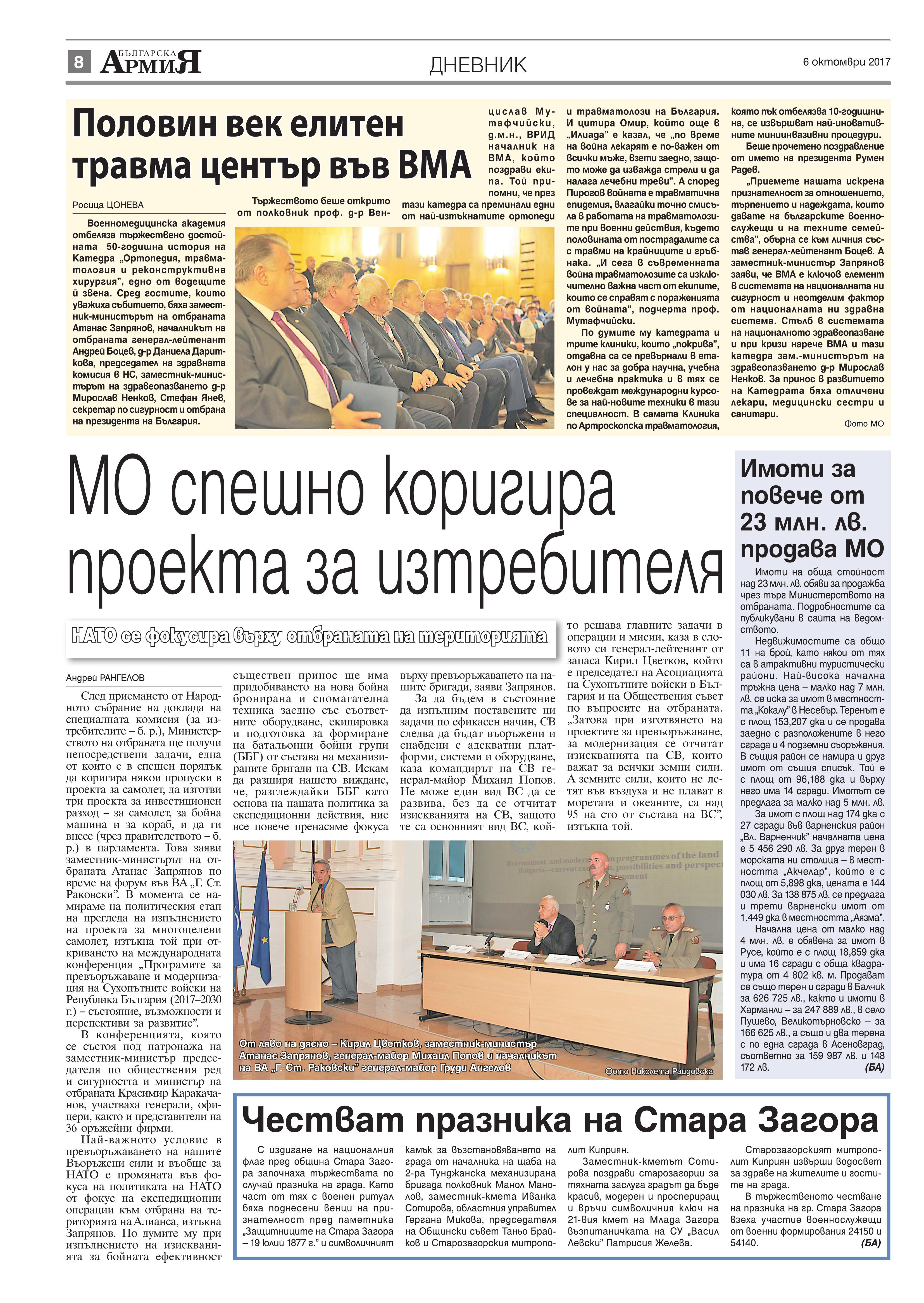 http://armymedia.bg/wp-content/uploads/2015/06/08.page1_-31.jpg