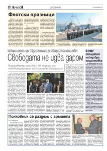 http://armymedia.bg/wp-content/uploads/2015/06/08.page1_-32-213x300.jpg