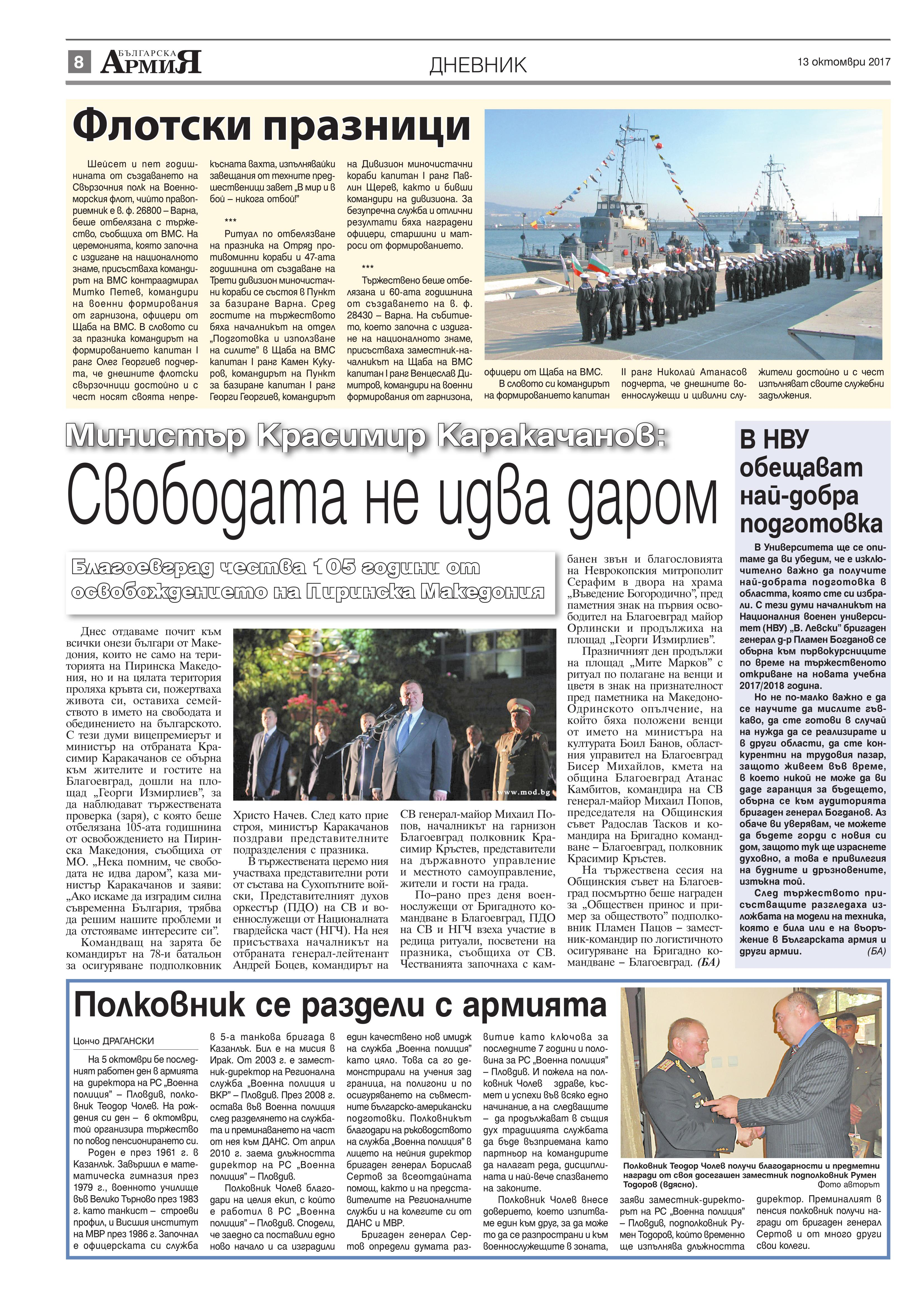 http://armymedia.bg/wp-content/uploads/2015/06/08.page1_-32.jpg