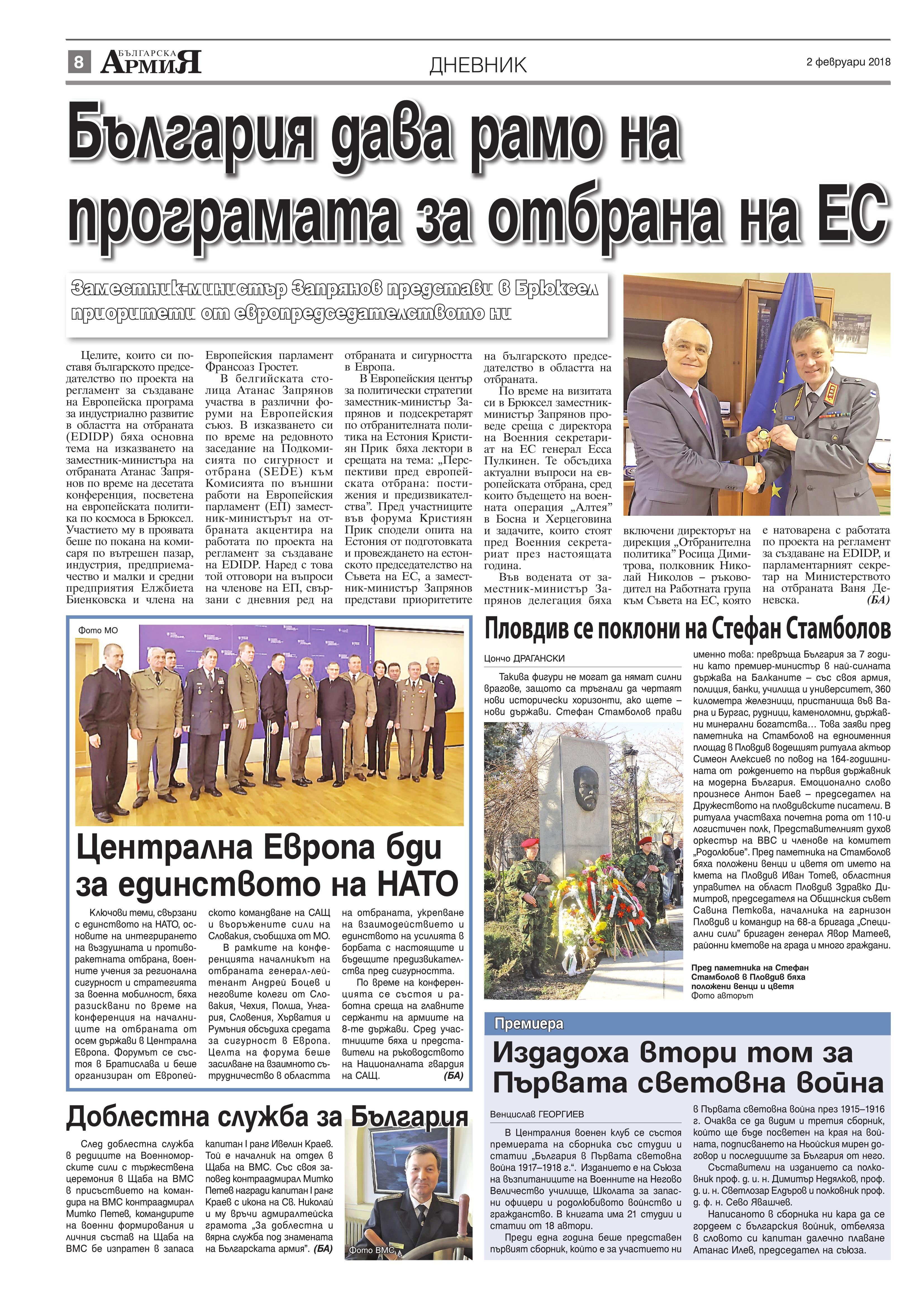 http://armymedia.bg/wp-content/uploads/2015/06/08.page1_-36.jpg