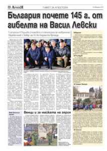 http://armymedia.bg/wp-content/uploads/2015/06/08.page1_-38-213x300.jpg