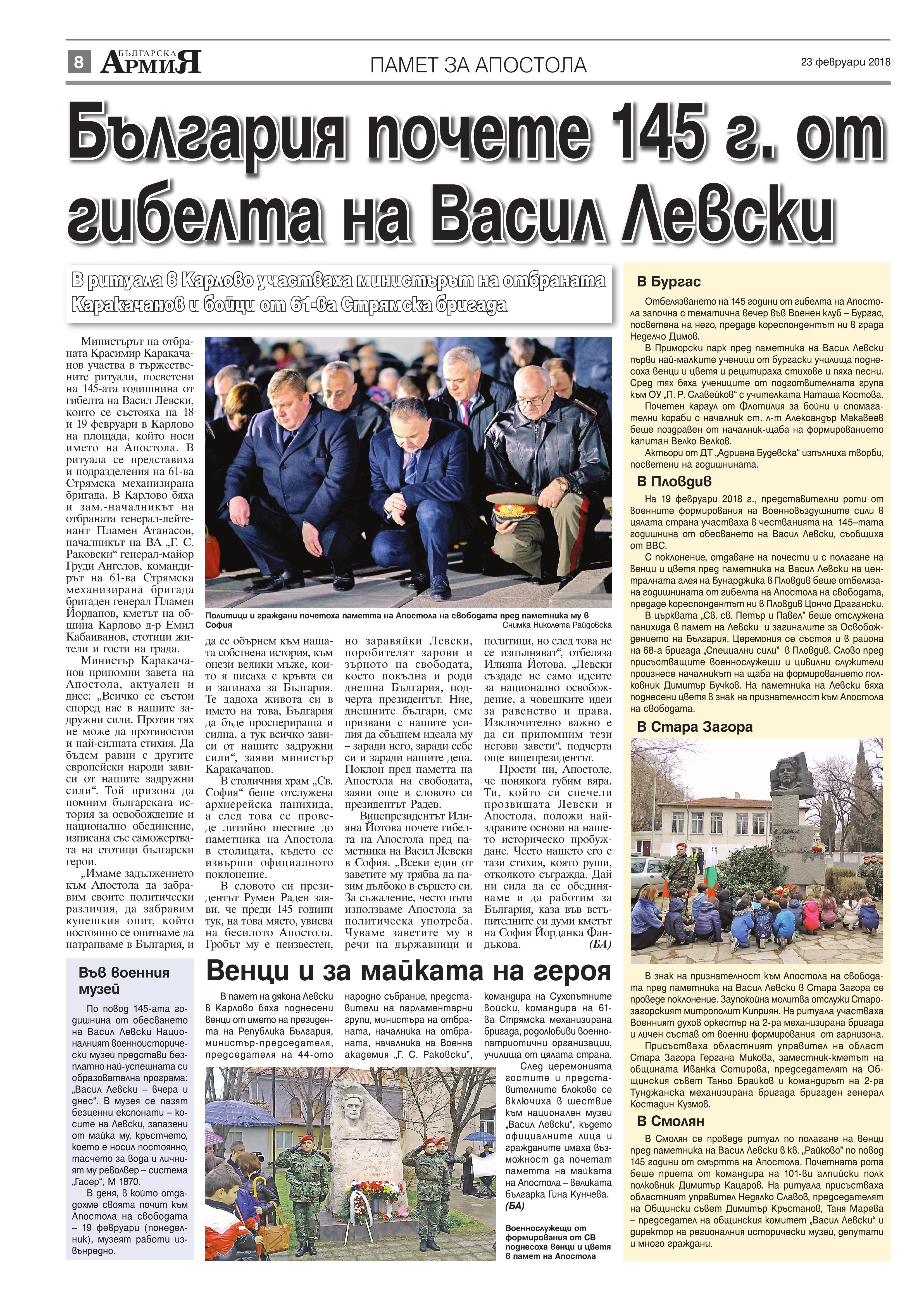 http://armymedia.bg/wp-content/uploads/2015/06/08.page1_-38.jpg
