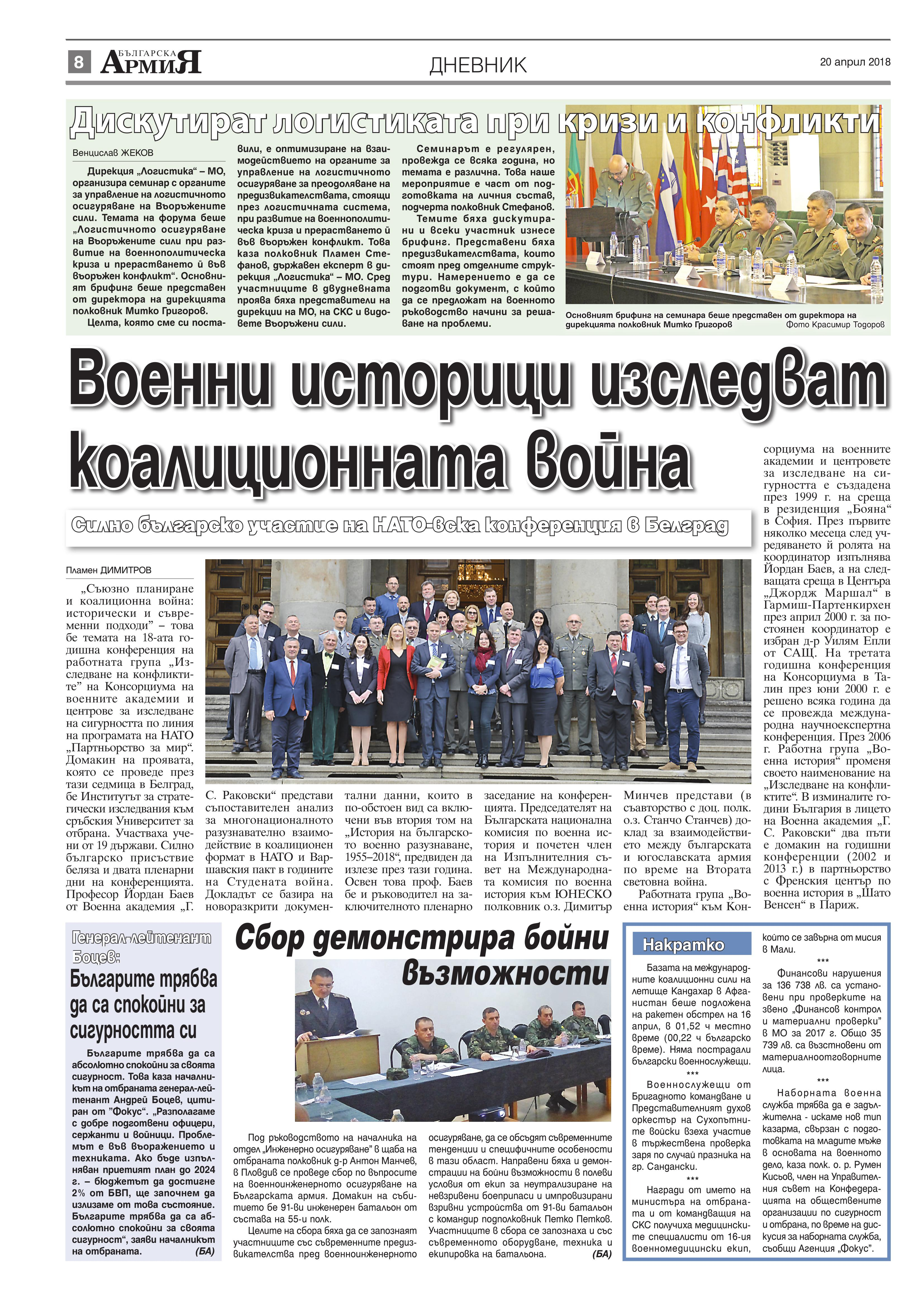 http://armymedia.bg/wp-content/uploads/2015/06/08.page1_-46.jpg