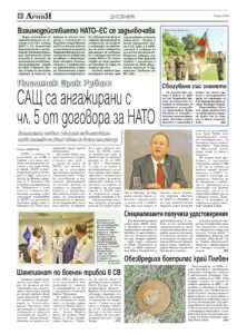 http://armymedia.bg/wp-content/uploads/2015/06/08.page1_-52-213x300.jpg