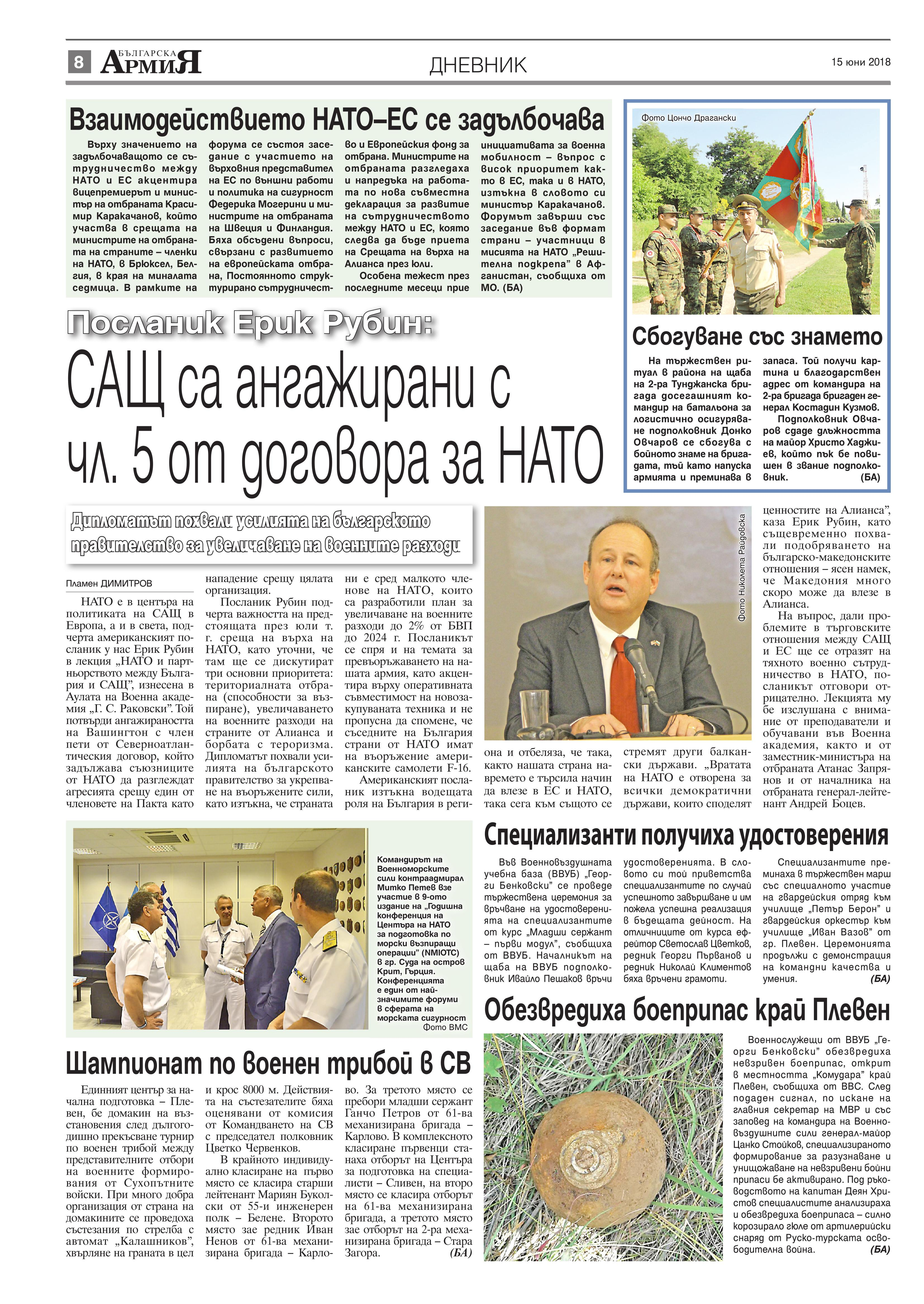 http://armymedia.bg/wp-content/uploads/2015/06/08.page1_-52.jpg