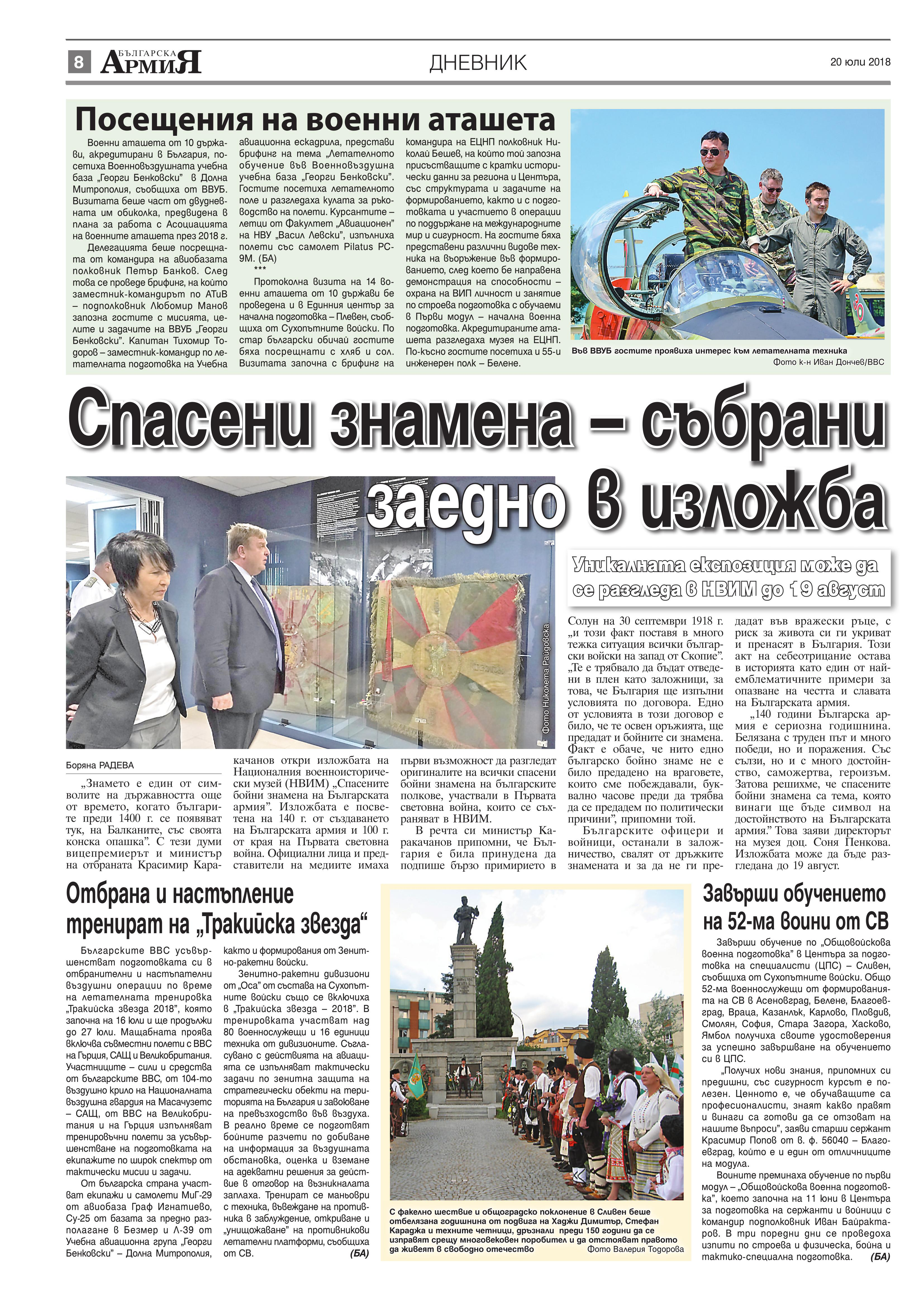 http://armymedia.bg/wp-content/uploads/2015/06/08.page1_-56.jpg
