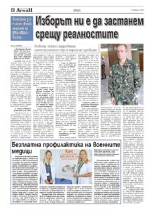 http://armymedia.bg/wp-content/uploads/2015/06/08.page1_-58-213x300.jpg
