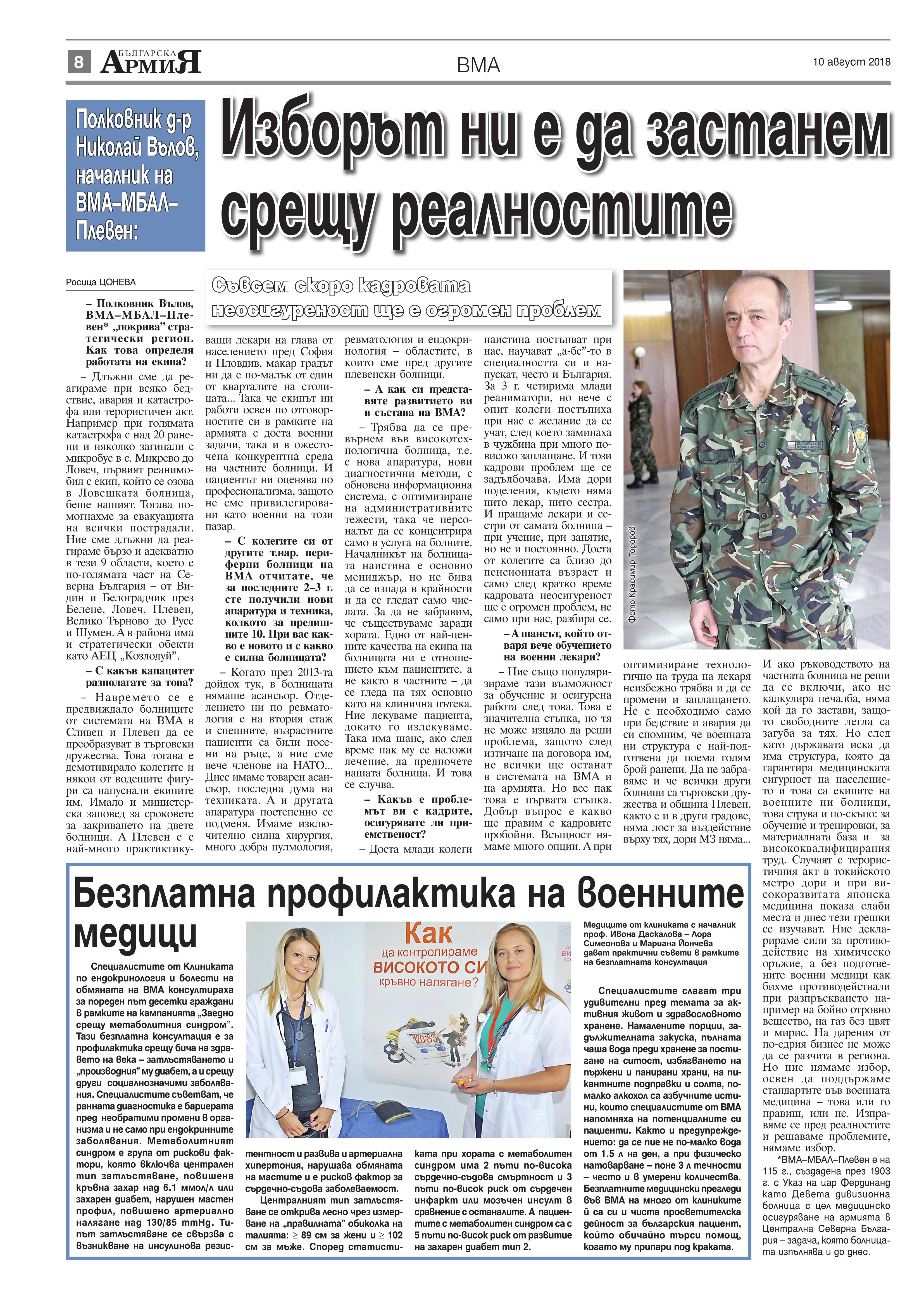 http://armymedia.bg/wp-content/uploads/2015/06/08.page1_-58.jpg