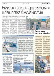 http://armymedia.bg/wp-content/uploads/2015/06/09-13-213x300.jpg