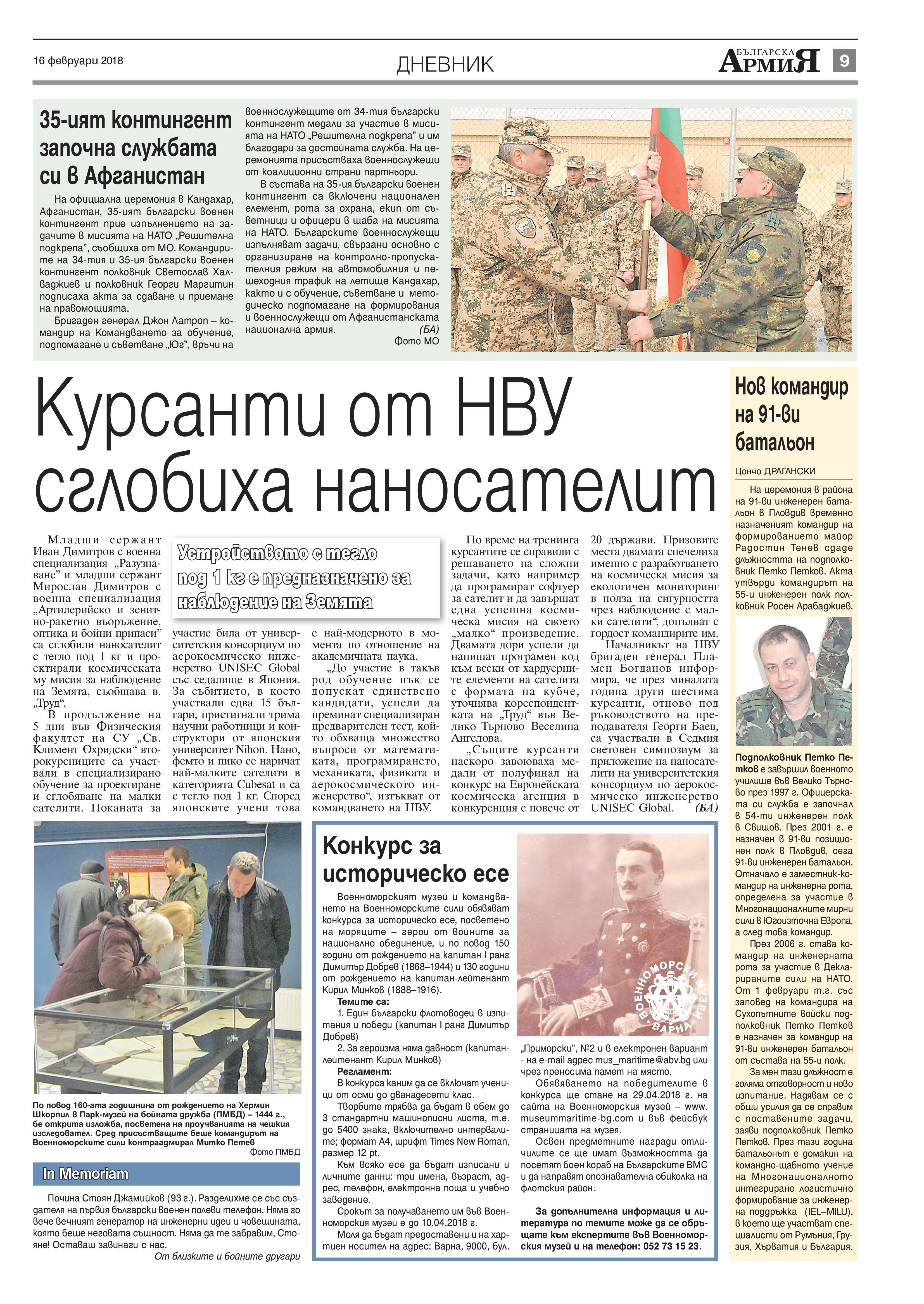 http://armymedia.bg/wp-content/uploads/2015/06/09-19.jpg