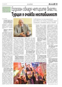 http://armymedia.bg/wp-content/uploads/2015/06/09.page1_-19-213x300.jpg