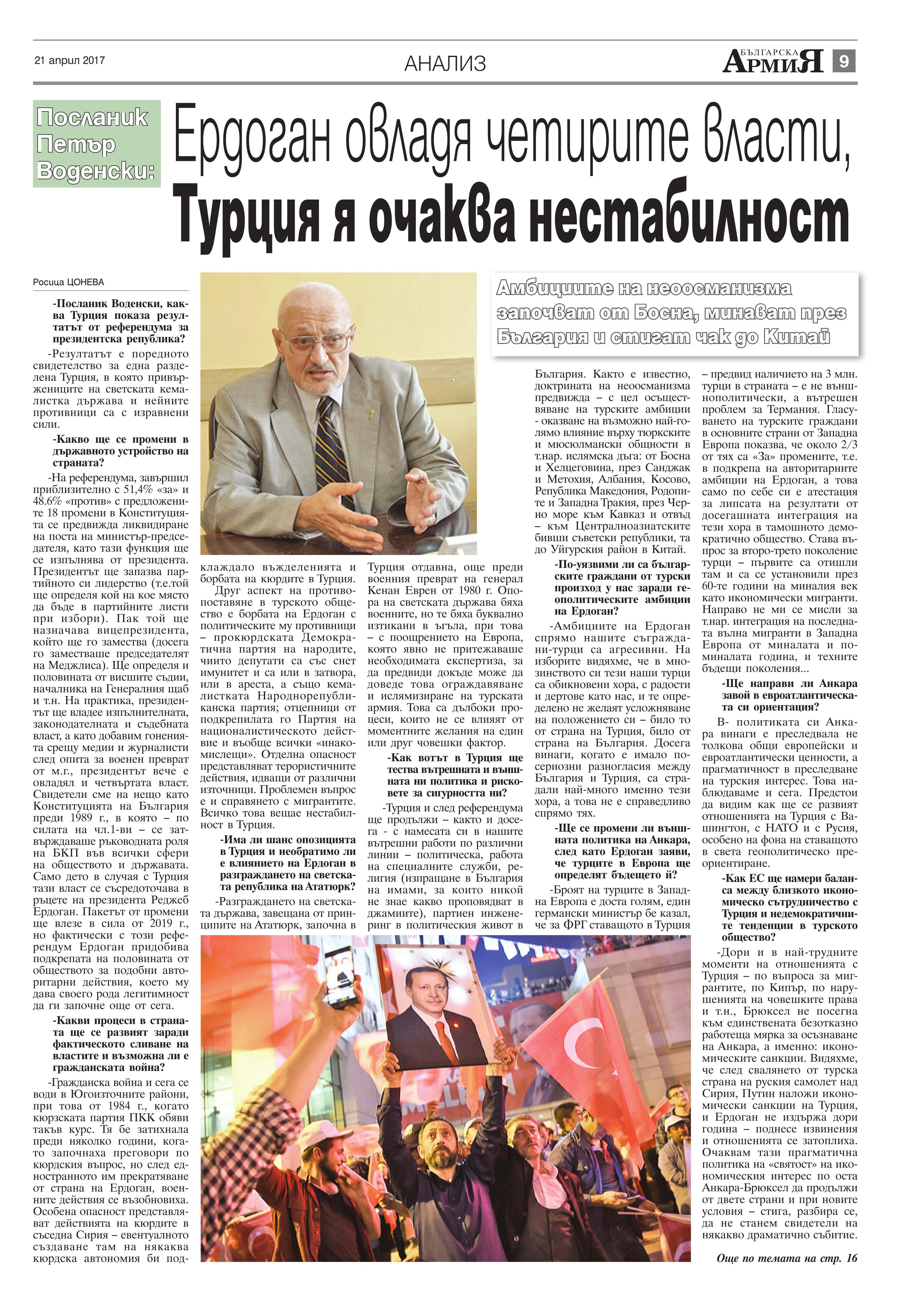http://armymedia.bg/wp-content/uploads/2015/06/09.page1_-19.jpg