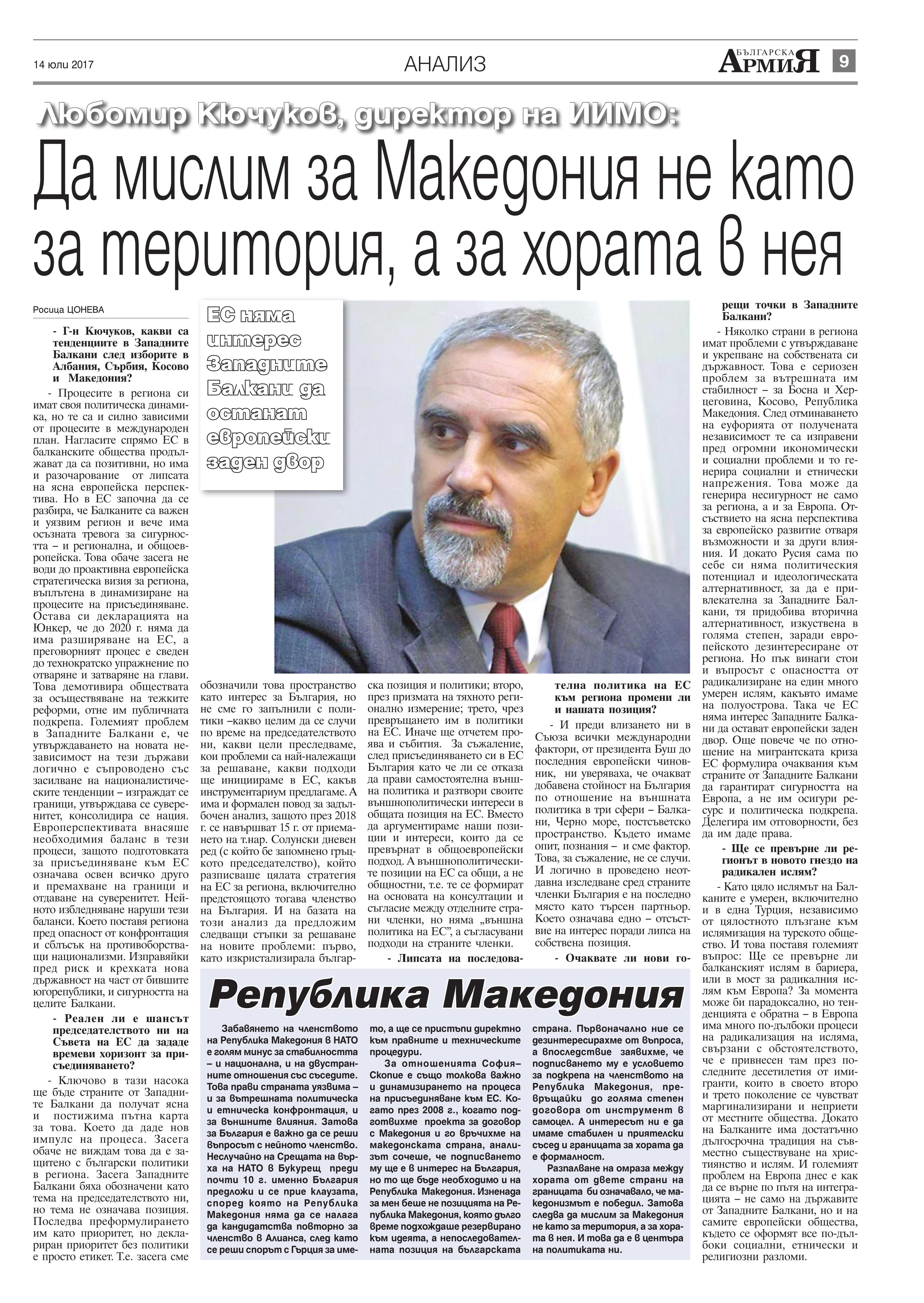 http://armymedia.bg/wp-content/uploads/2015/06/09.page1_-25.jpg