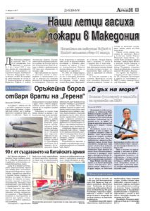 http://armymedia.bg/wp-content/uploads/2015/06/09.page1_-28-213x300.jpg