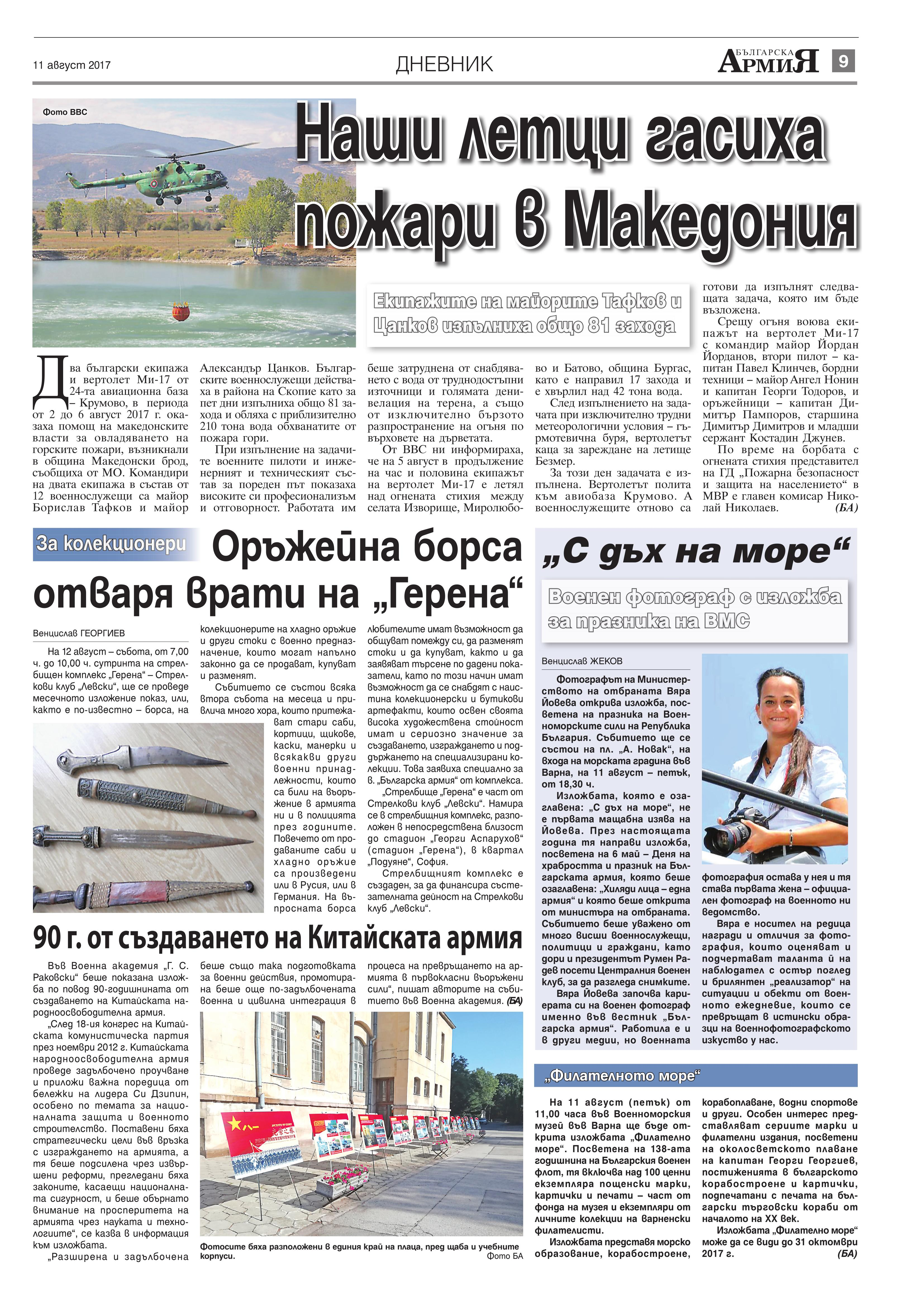 http://armymedia.bg/wp-content/uploads/2015/06/09.page1_-28.jpg