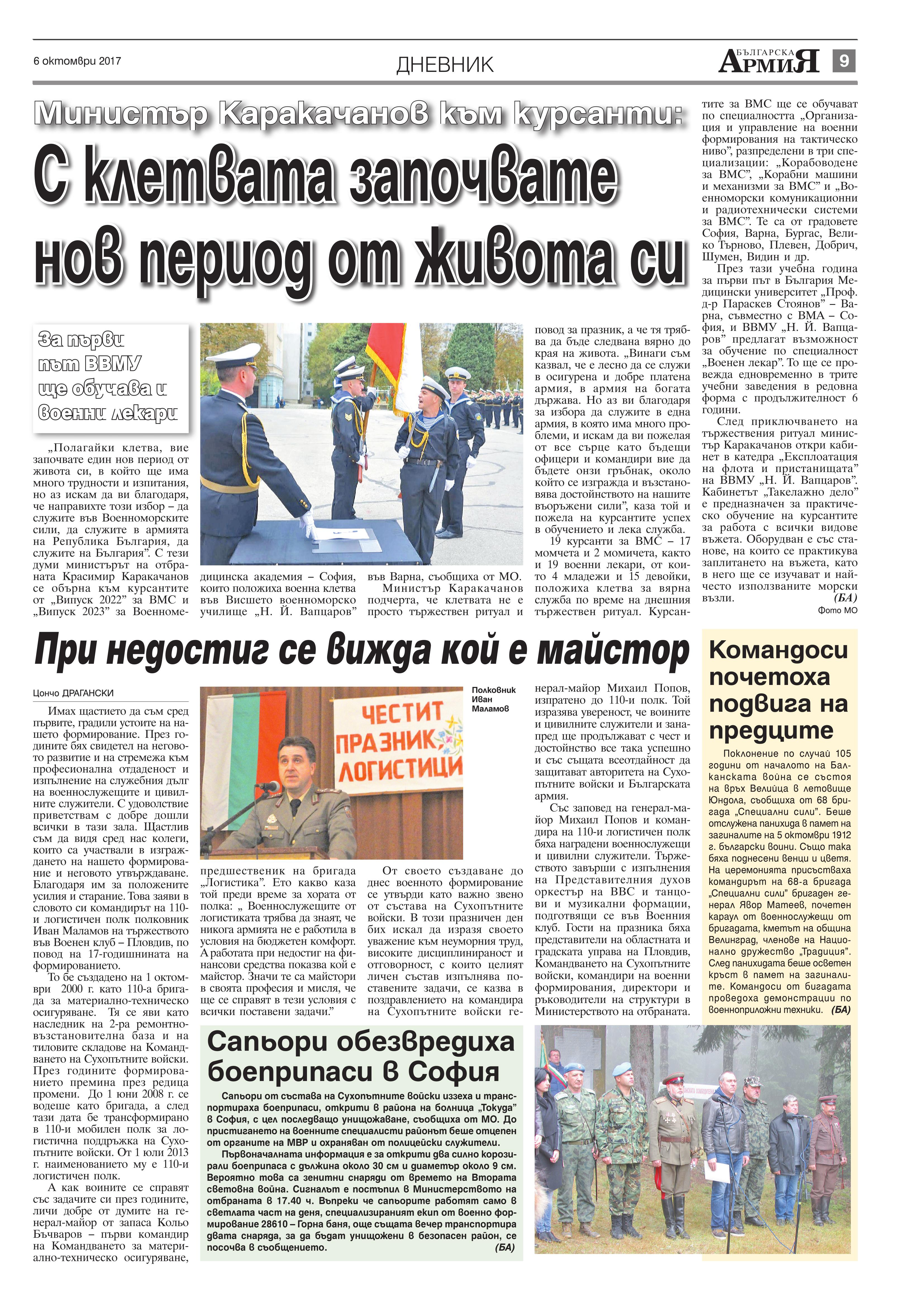 http://armymedia.bg/wp-content/uploads/2015/06/09.page1_-31.jpg