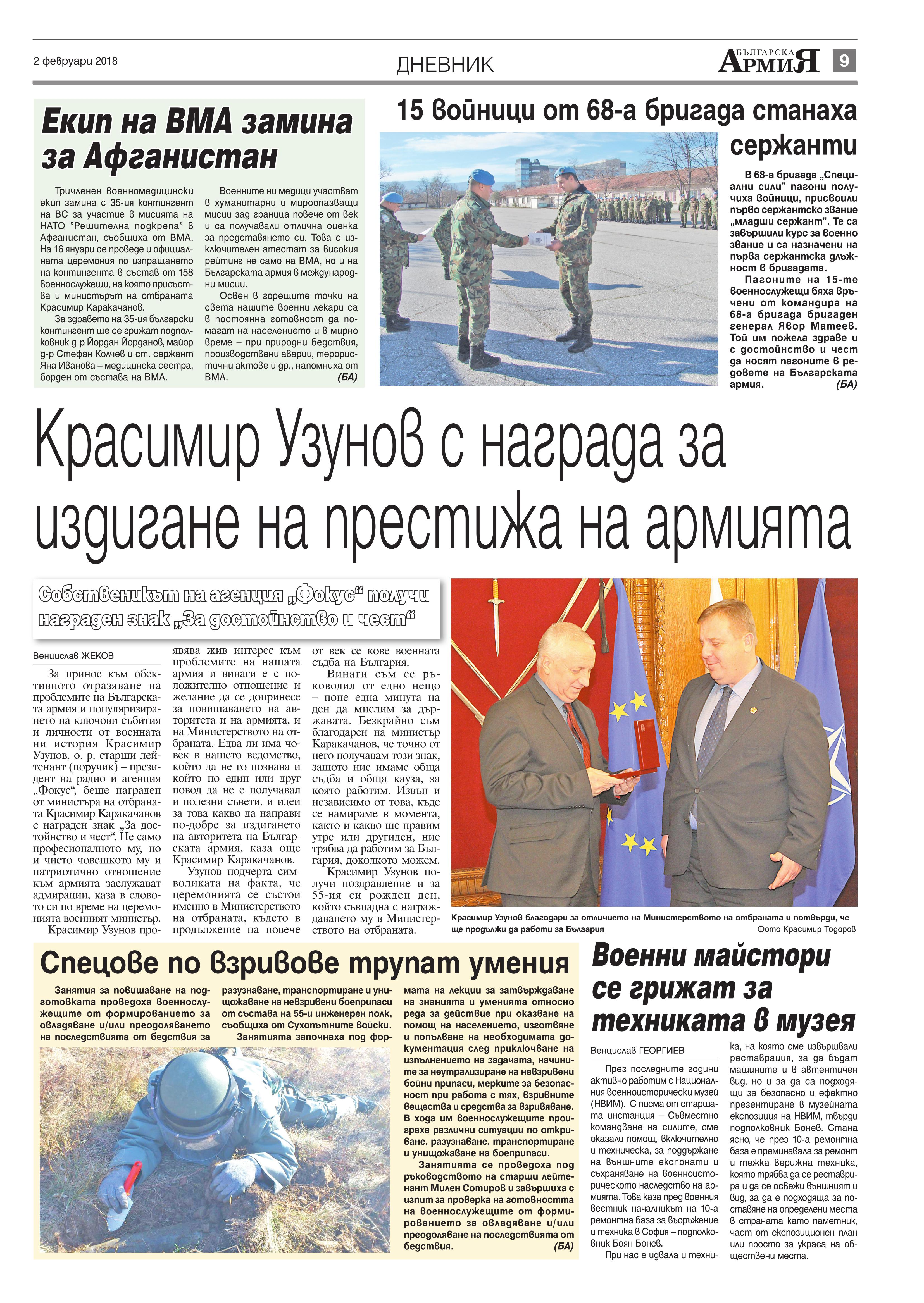 http://armymedia.bg/wp-content/uploads/2015/06/09.page1_-36.jpg