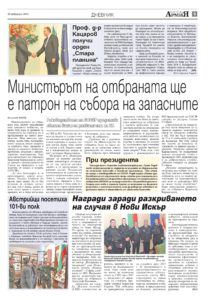 http://armymedia.bg/wp-content/uploads/2015/06/09.page1_-38-213x300.jpg