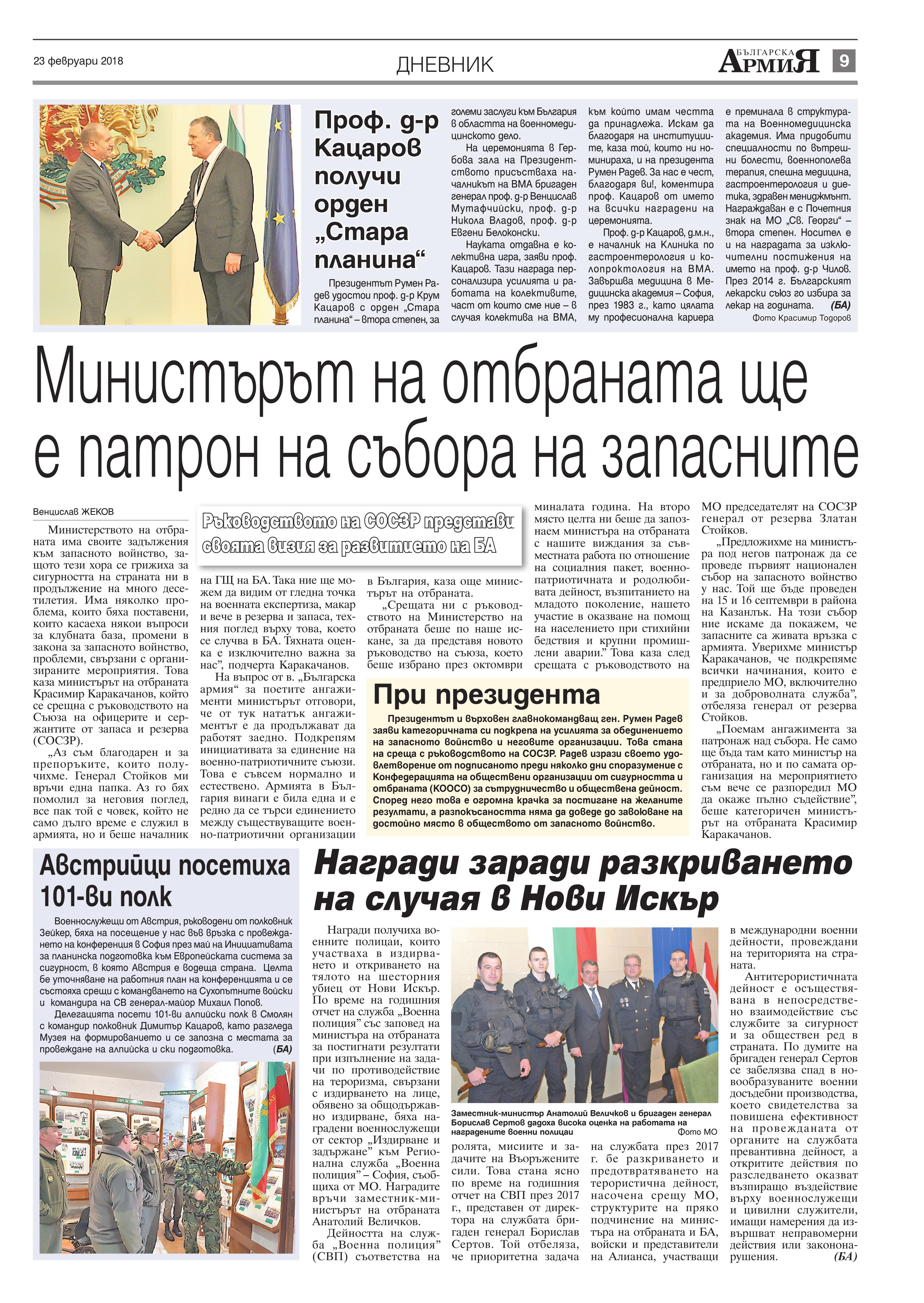 http://armymedia.bg/wp-content/uploads/2015/06/09.page1_-38.jpg