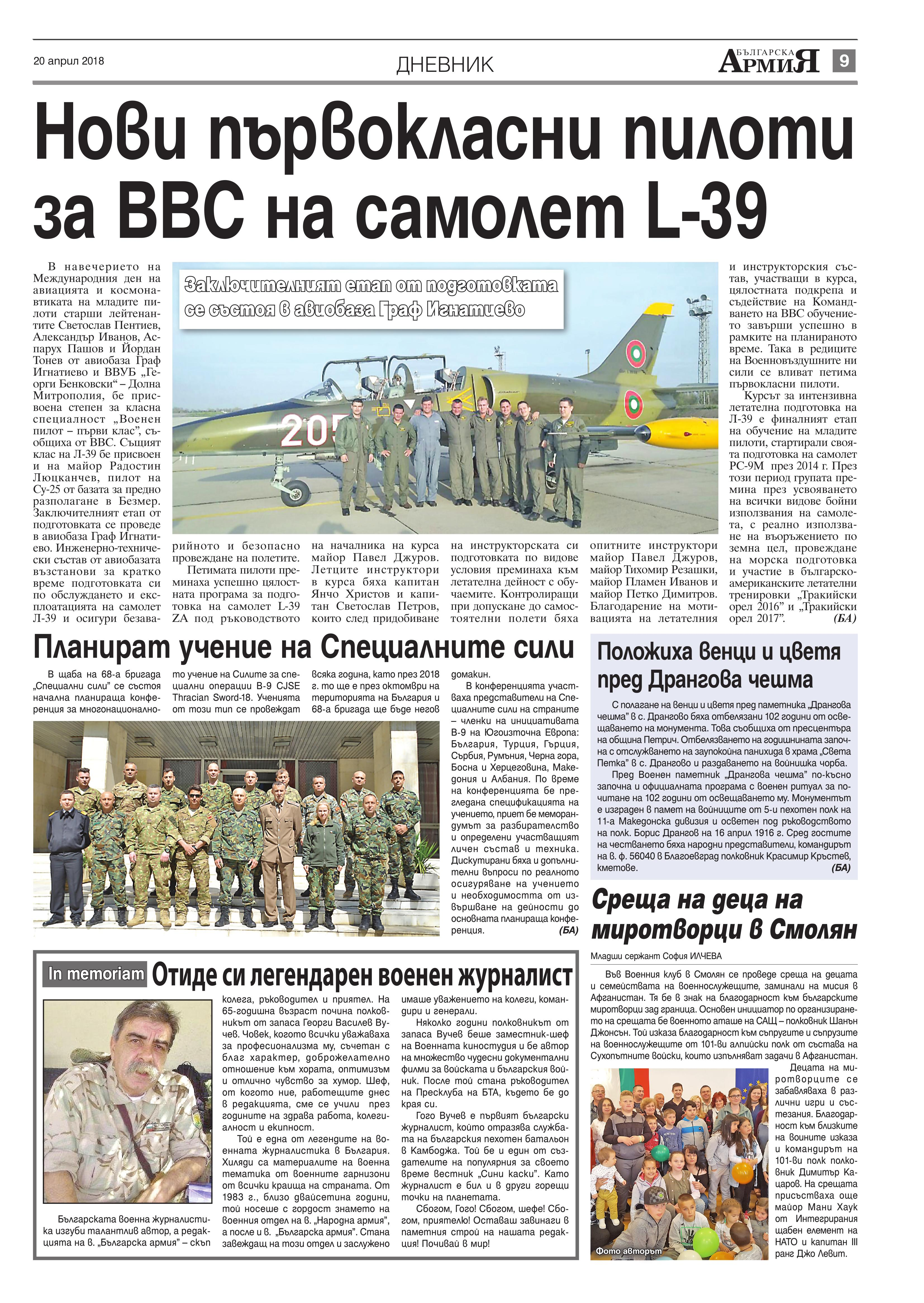 http://armymedia.bg/wp-content/uploads/2015/06/09.page1_-46.jpg
