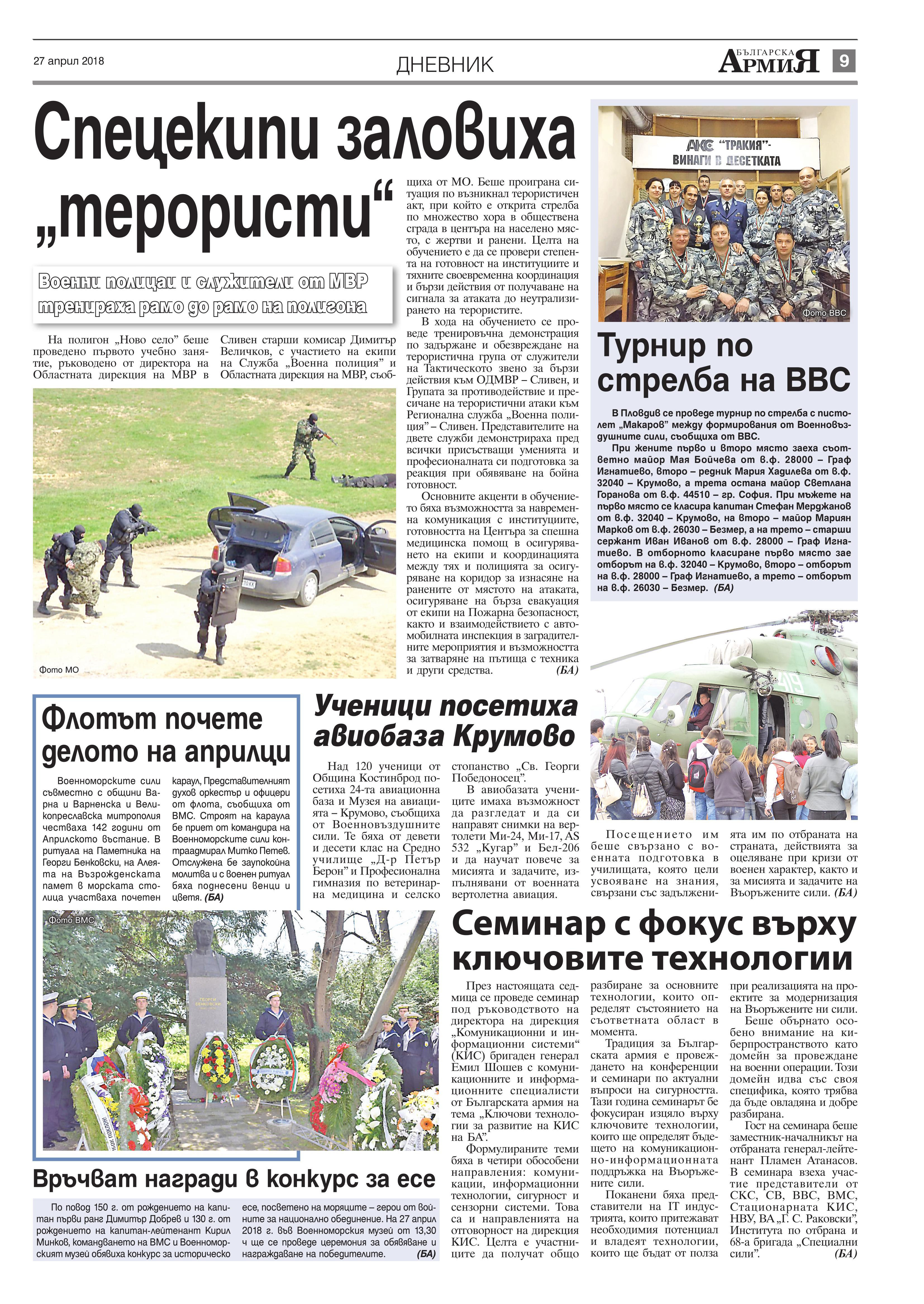 http://armymedia.bg/wp-content/uploads/2015/06/09.page1_-47.jpg