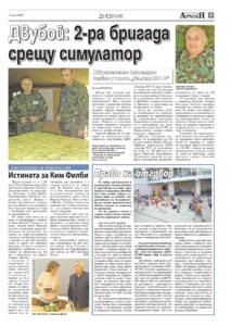 http://armymedia.bg/wp-content/uploads/2015/06/09.page1_-53-213x300.jpg